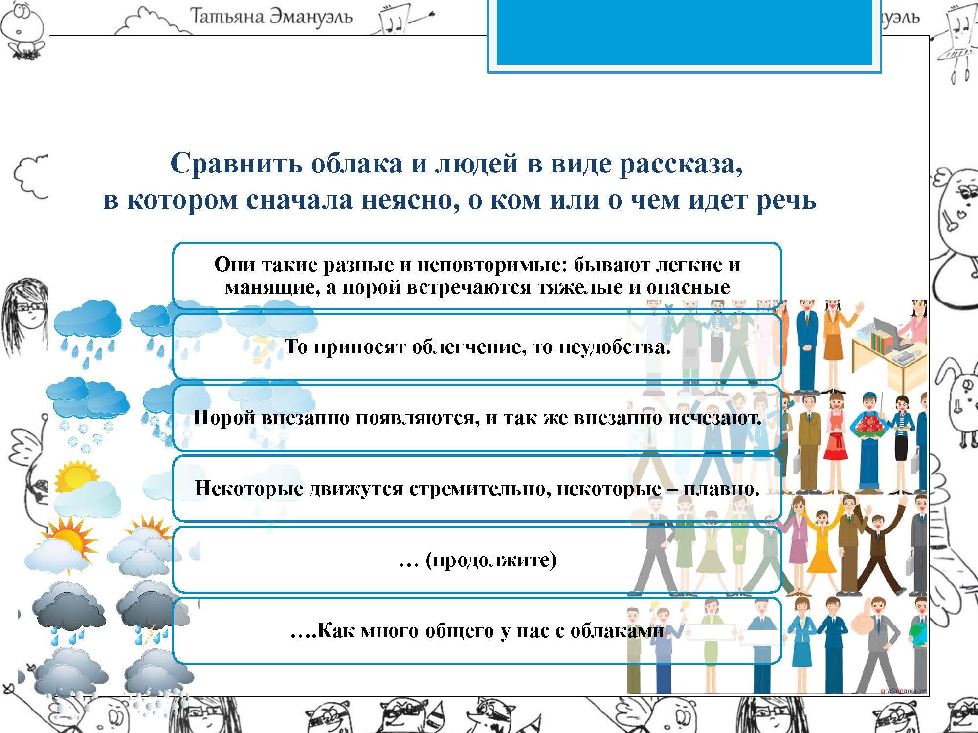 !облака_Страница_097