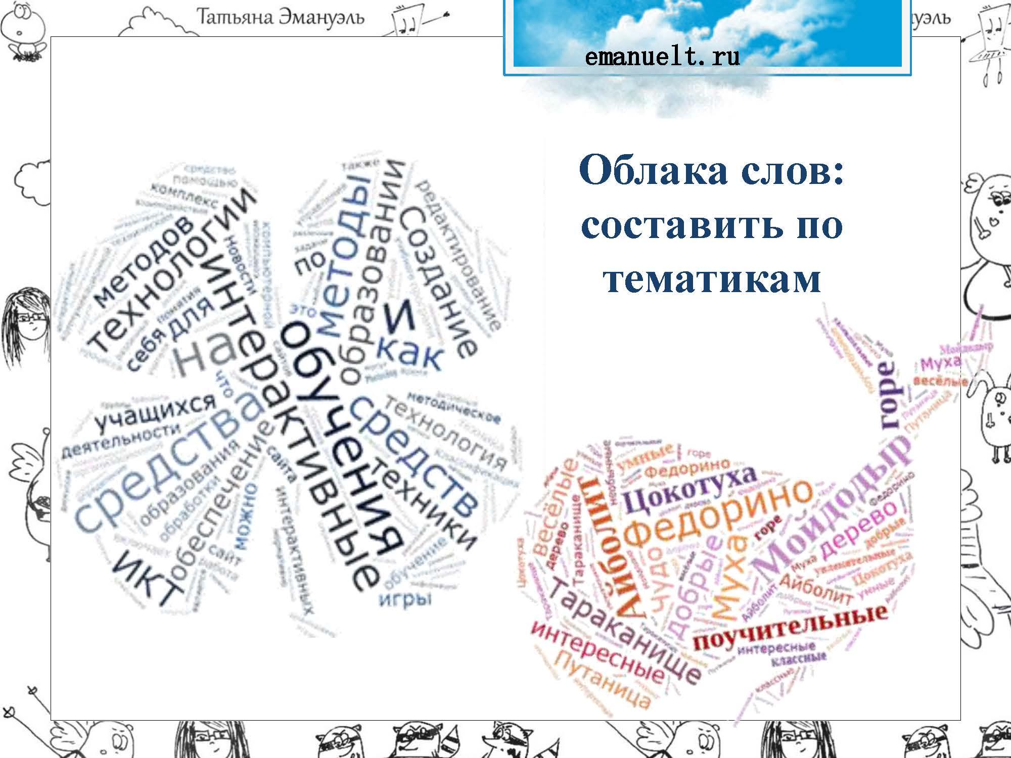 !облака_Страница_098