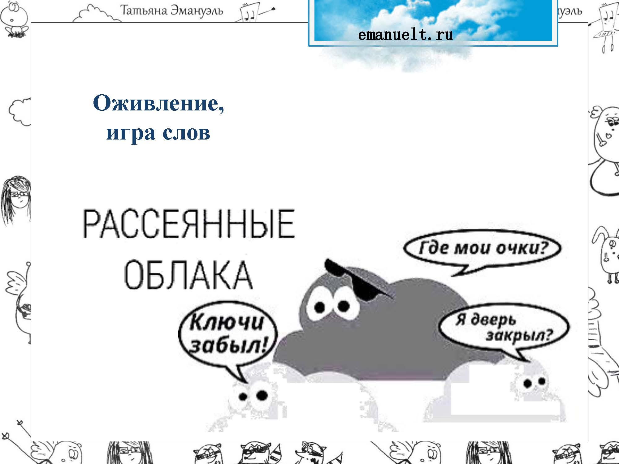 !облака_Страница_100