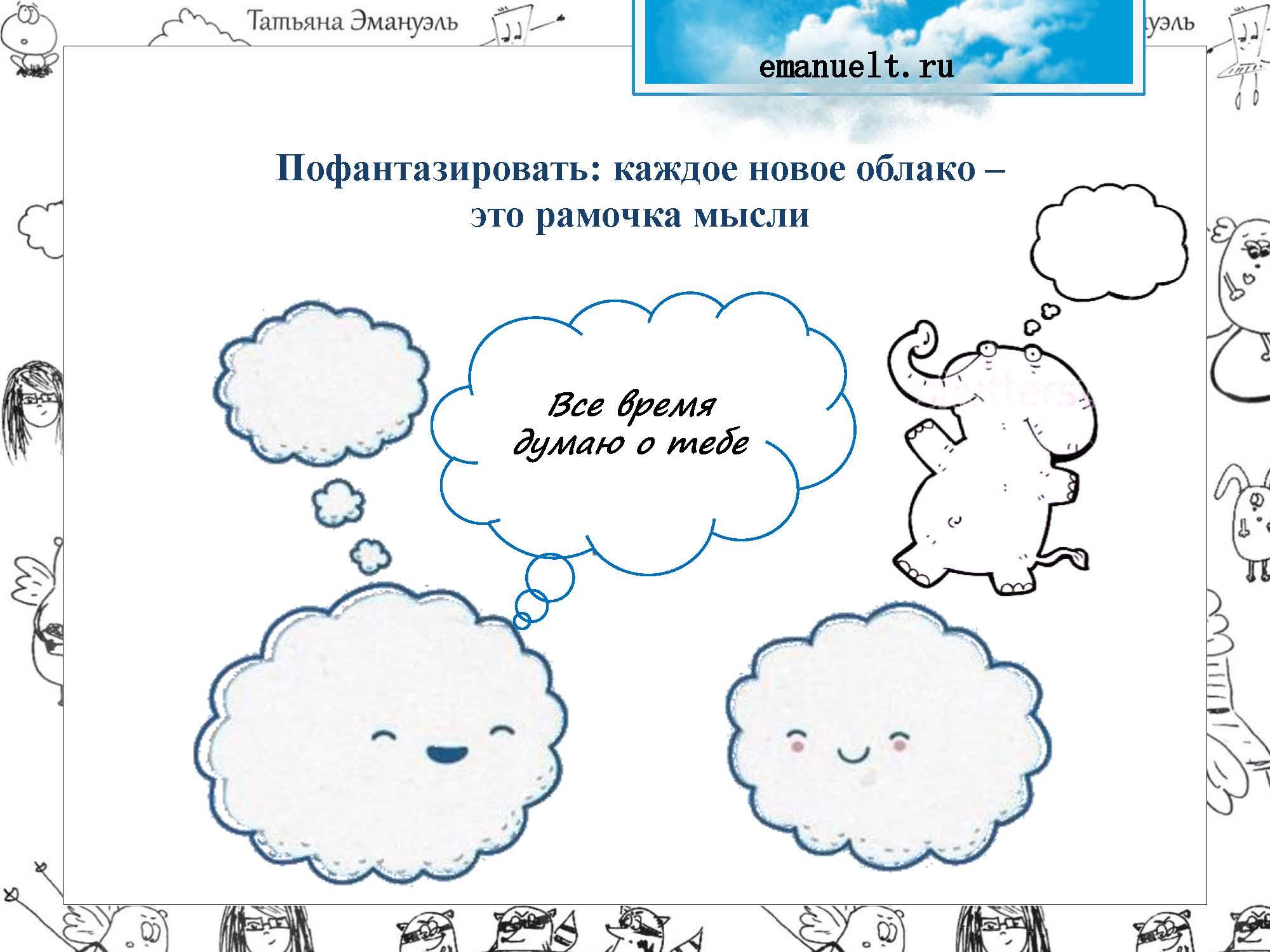 !облака_Страница_102