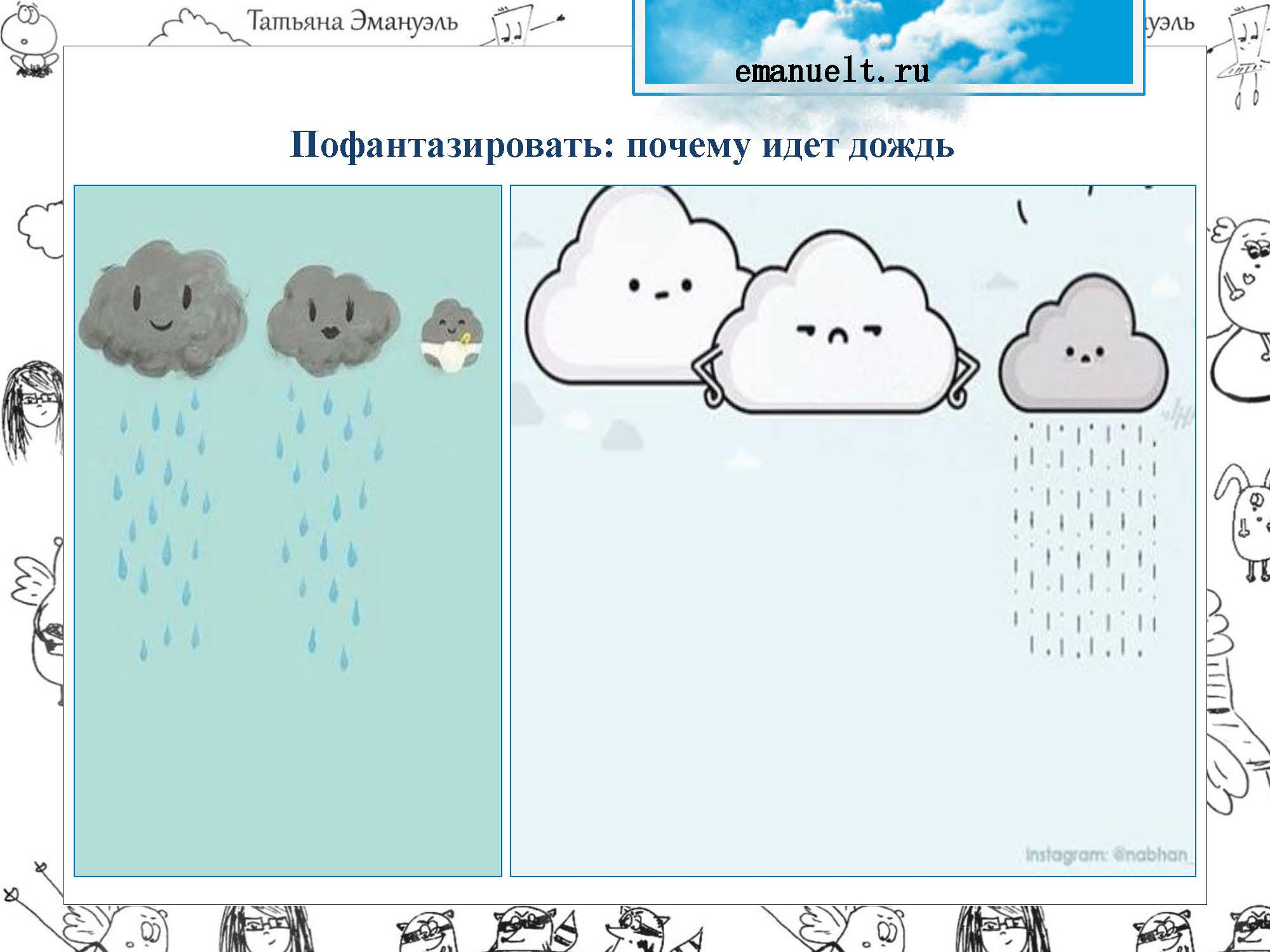 !облака_Страница_106