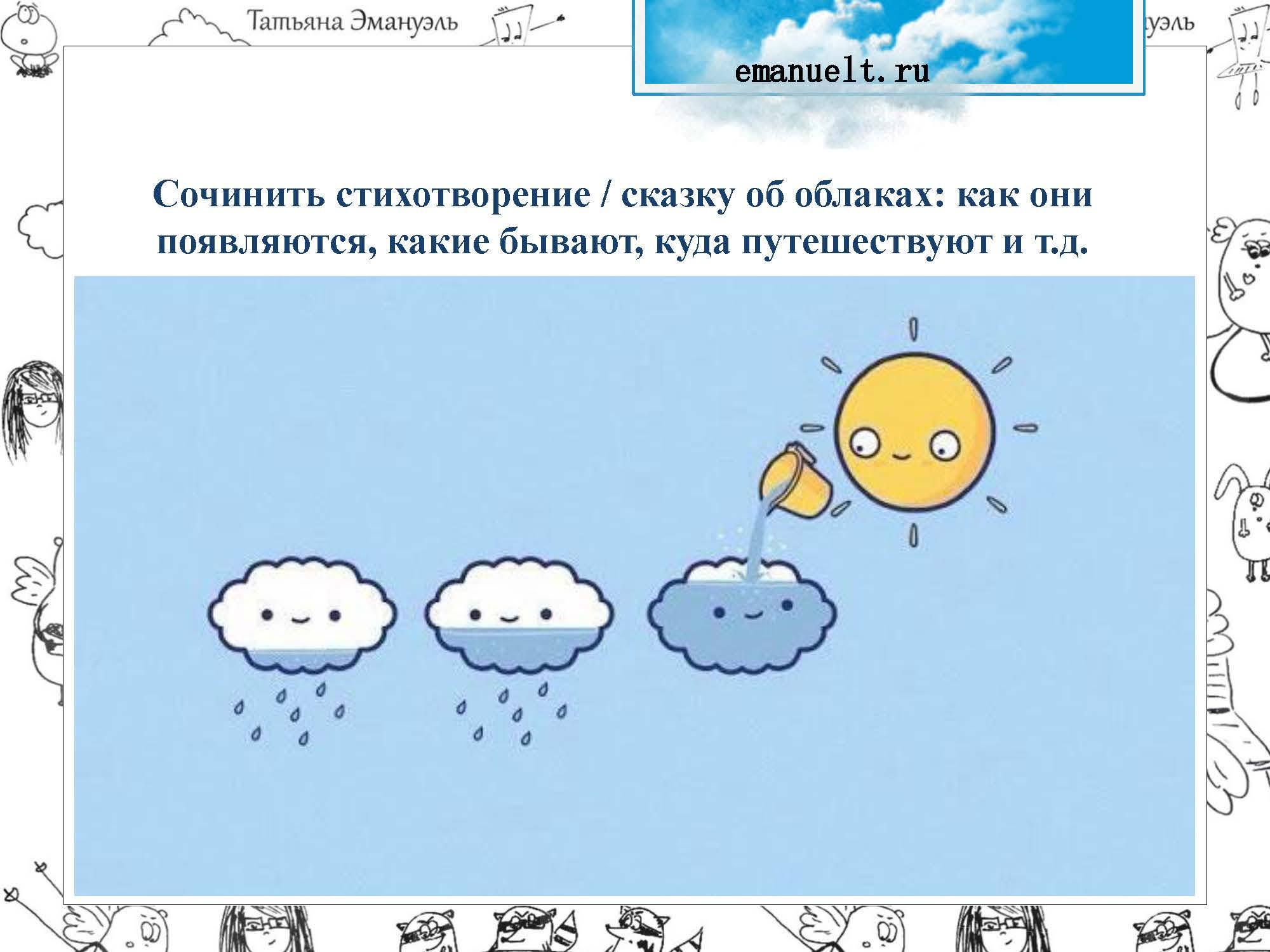 !облака_Страница_107