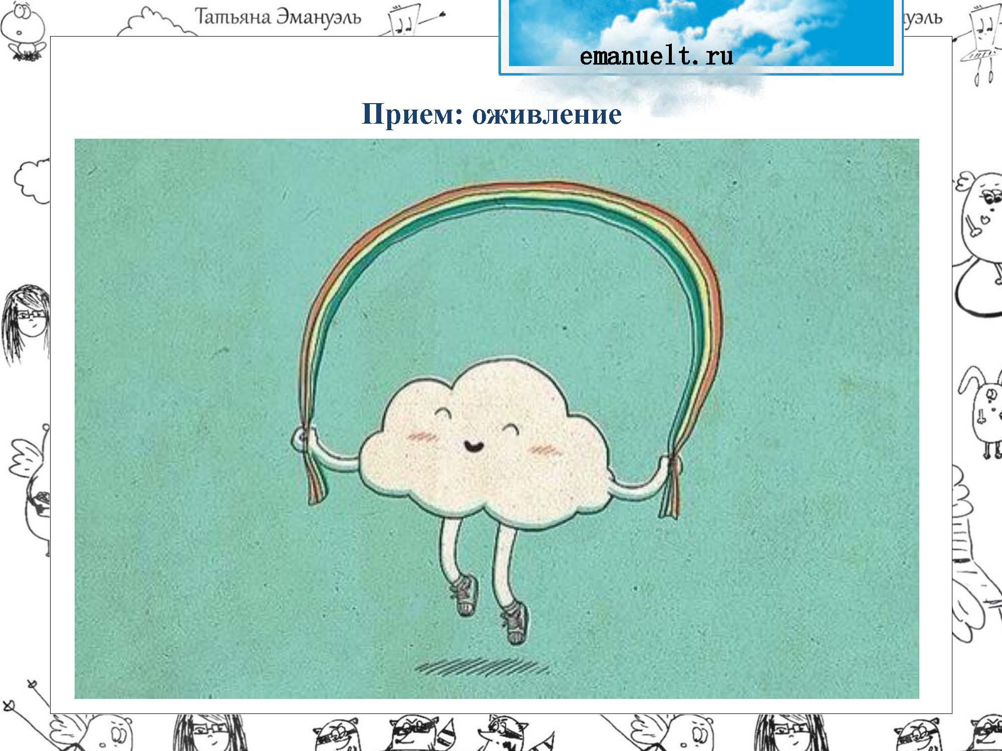 !облака_Страница_109