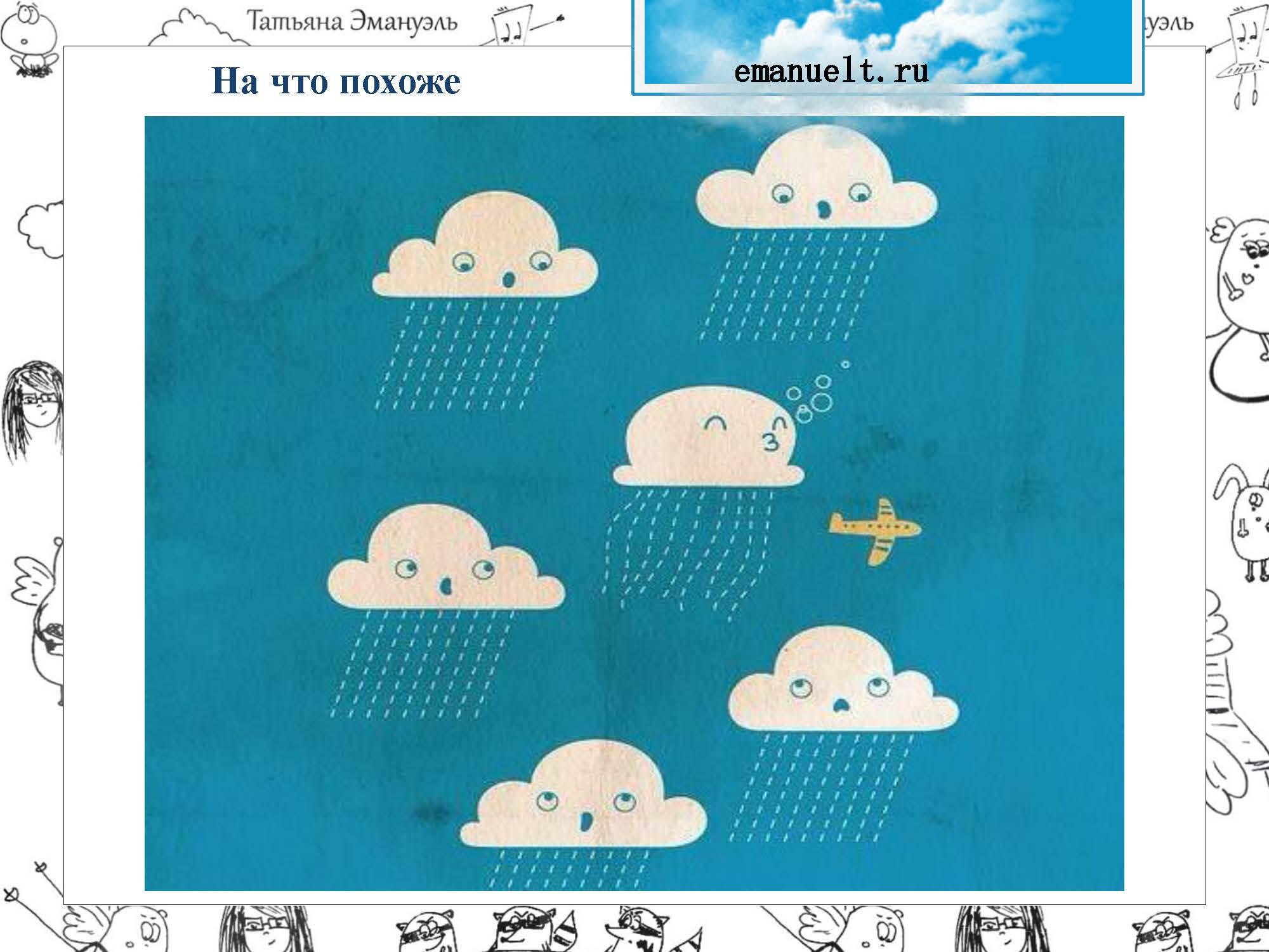 !облака_Страница_112