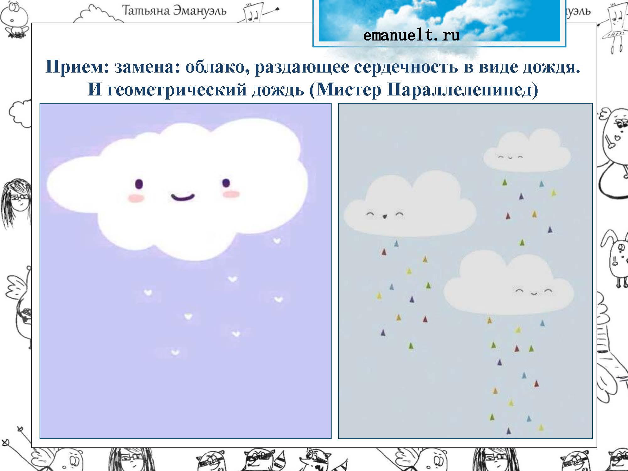 !облака_Страница_117
