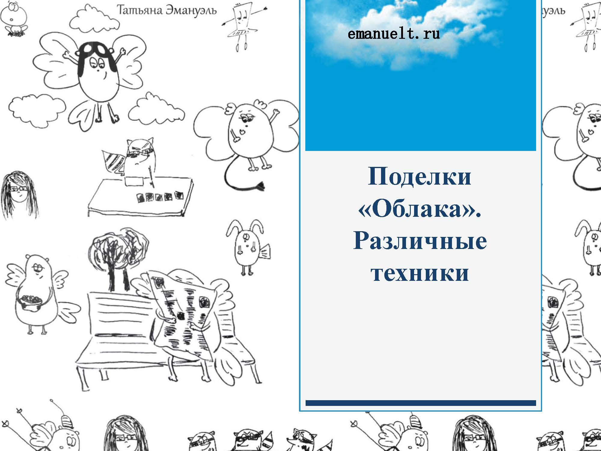 !облака_Страница_119