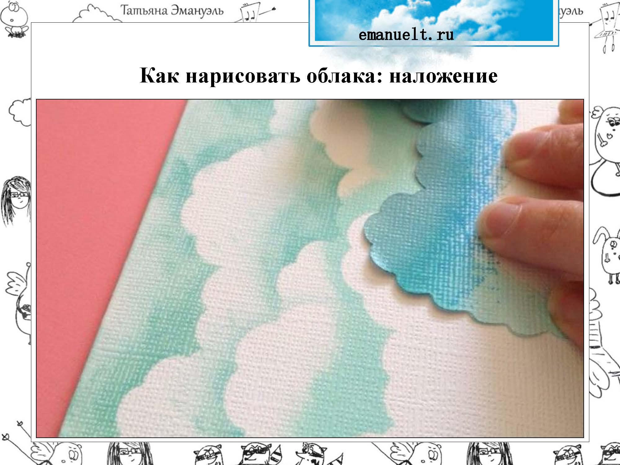 !облака_Страница_120