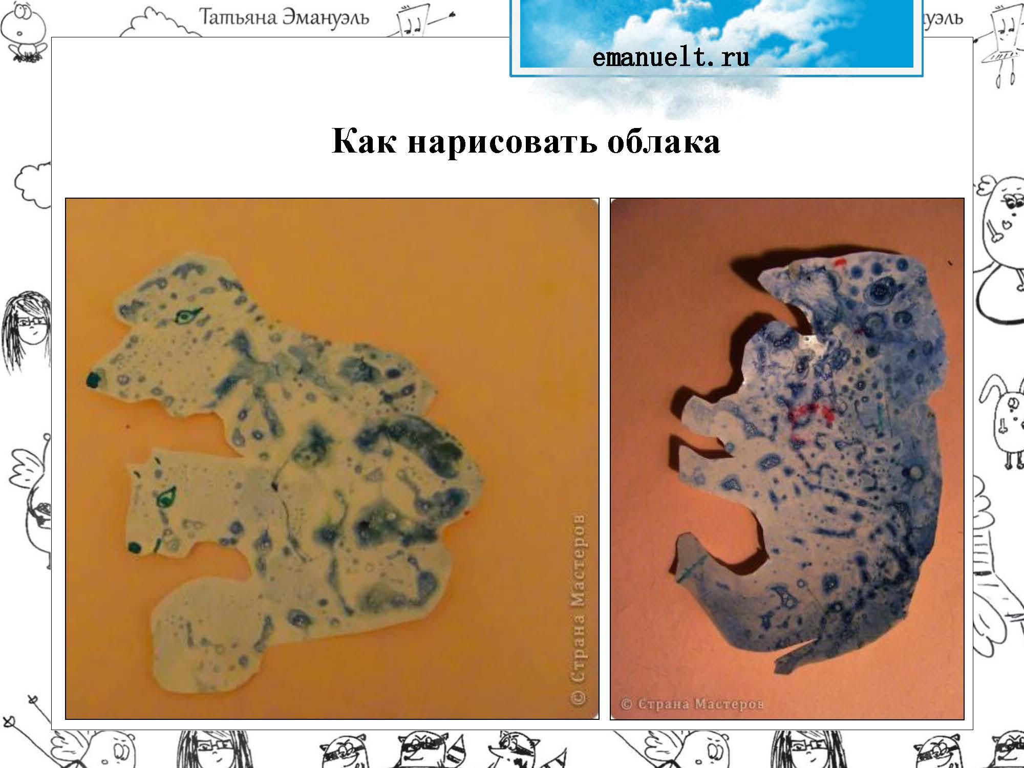 !облака_Страница_121