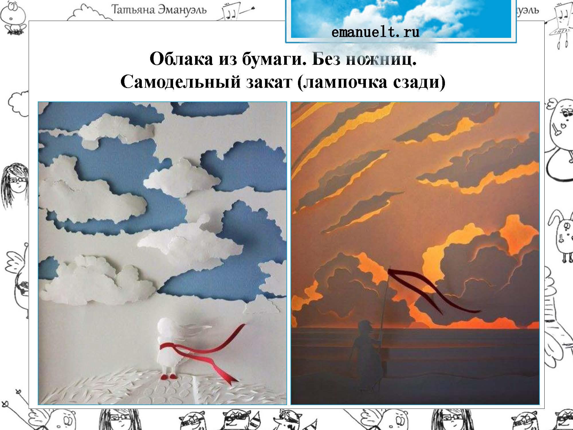 !облака_Страница_128