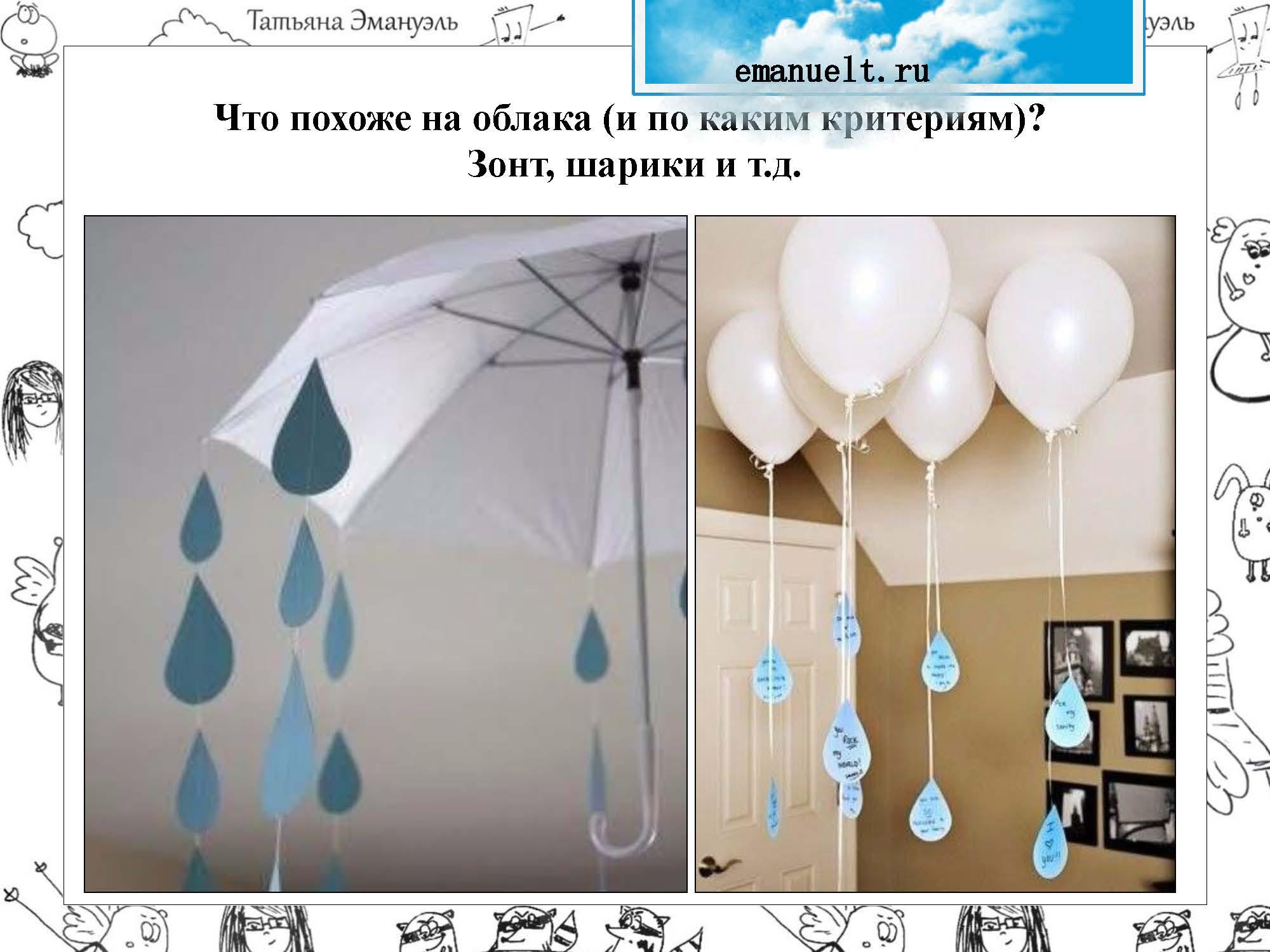 !облака_Страница_129