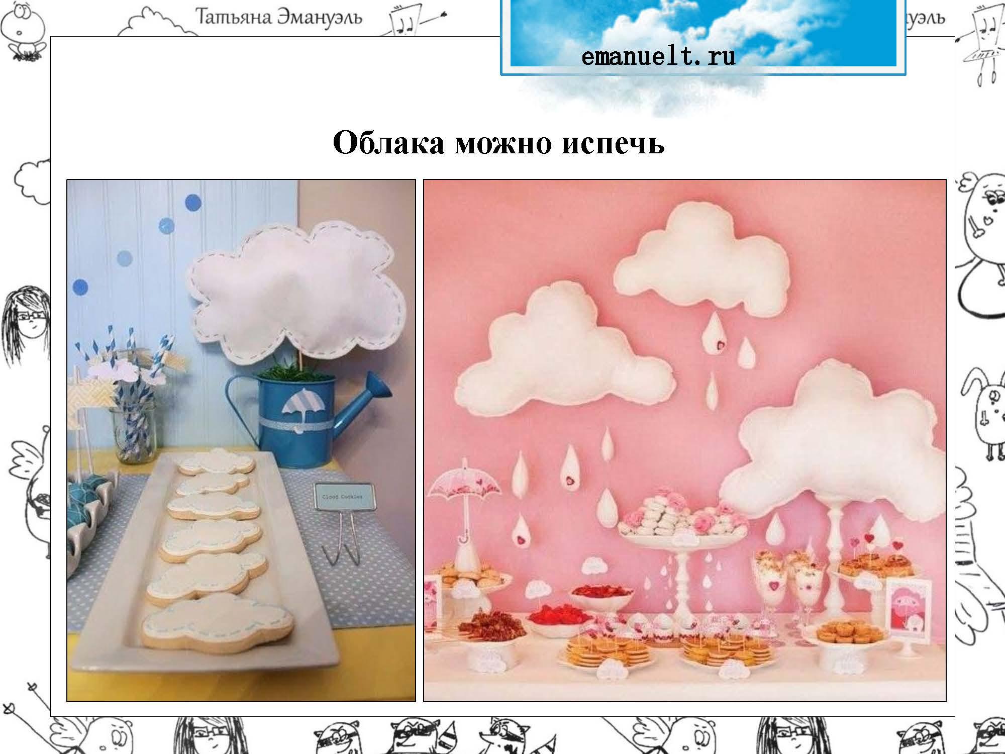 !облака_Страница_131