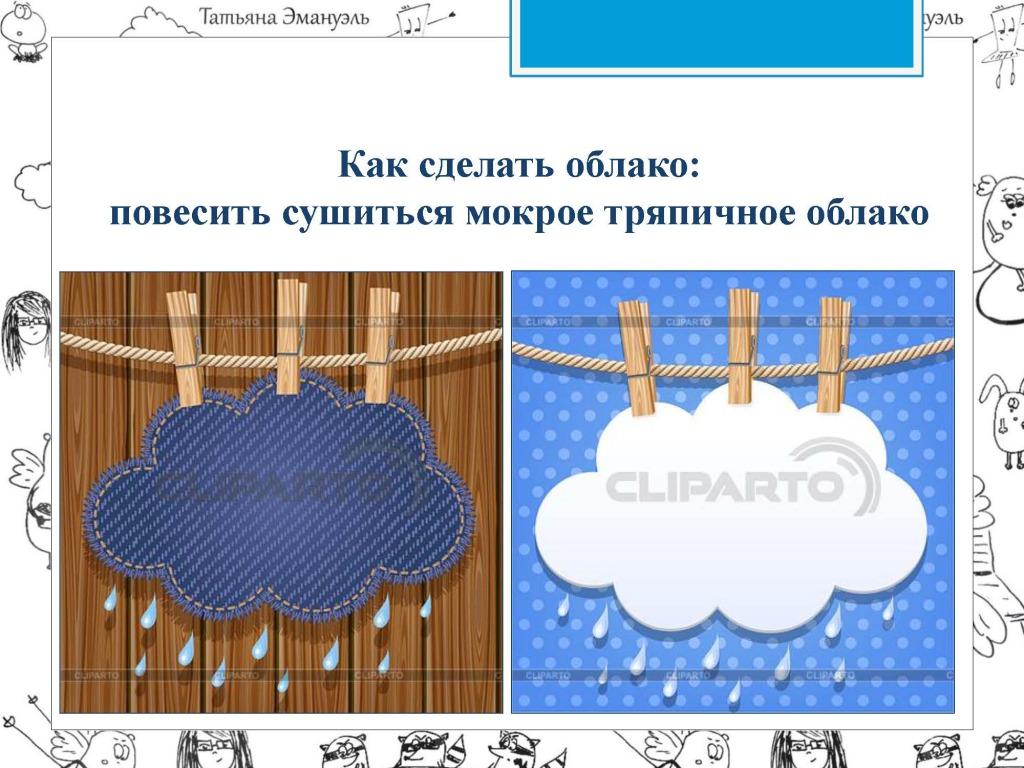 Как сделать облако будь как наше облако