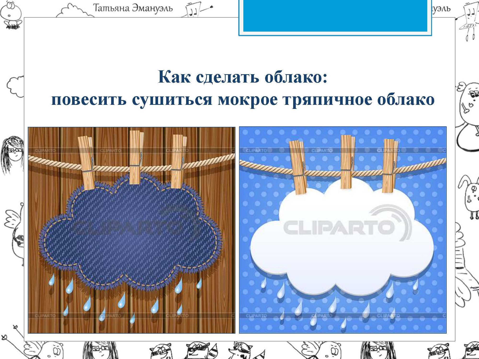 !облака_Страница_136
