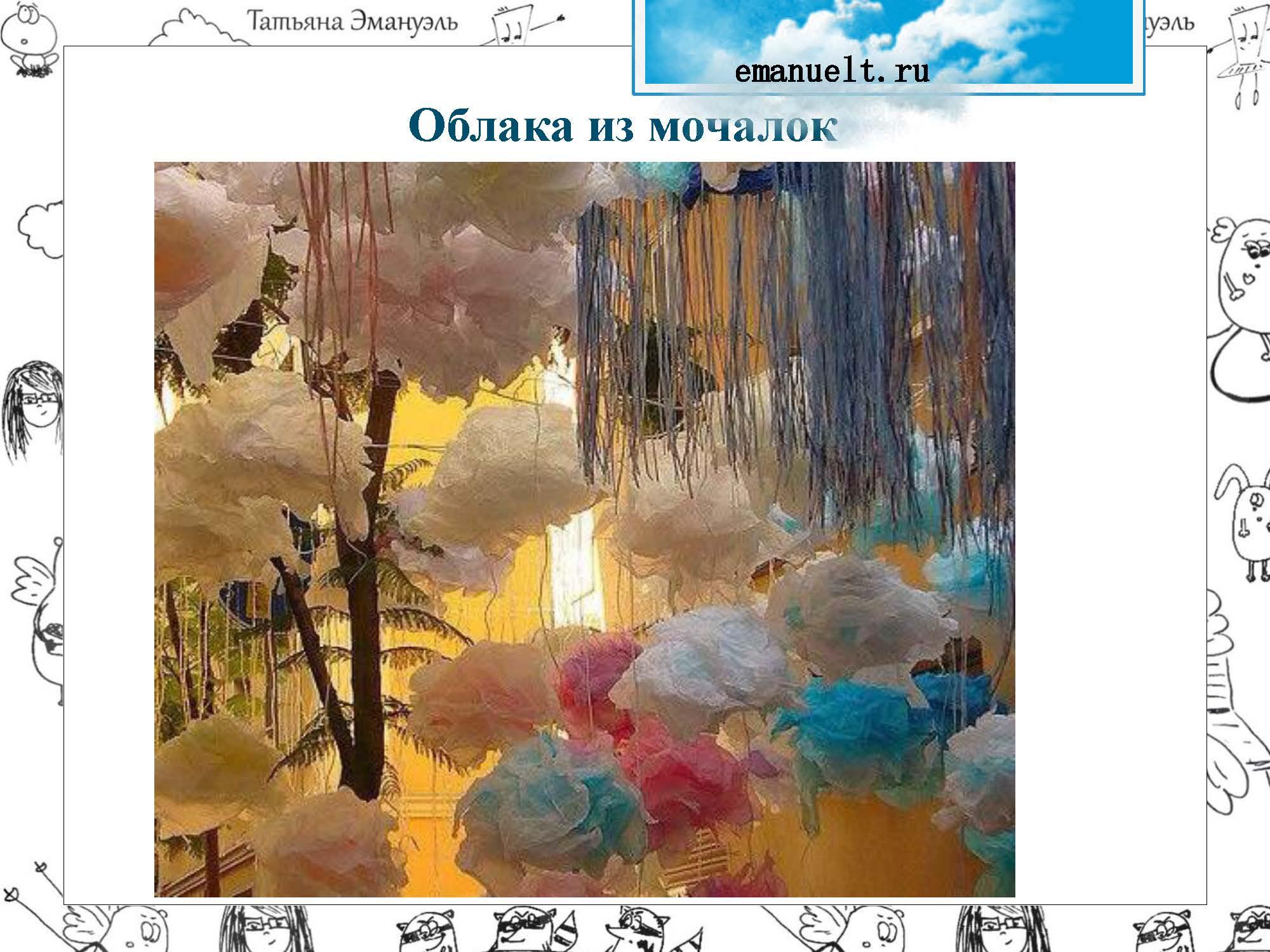 !облака_Страница_137