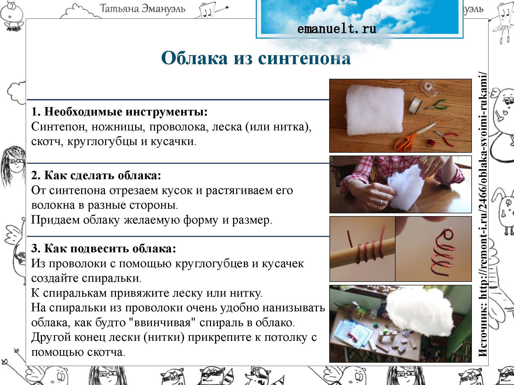 !облака_Страница_139