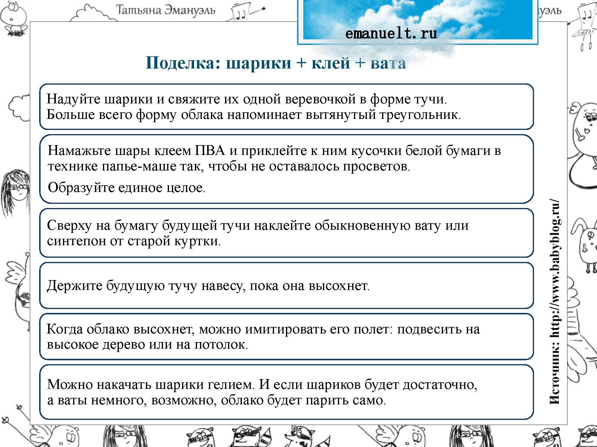 !облака_Страница_140