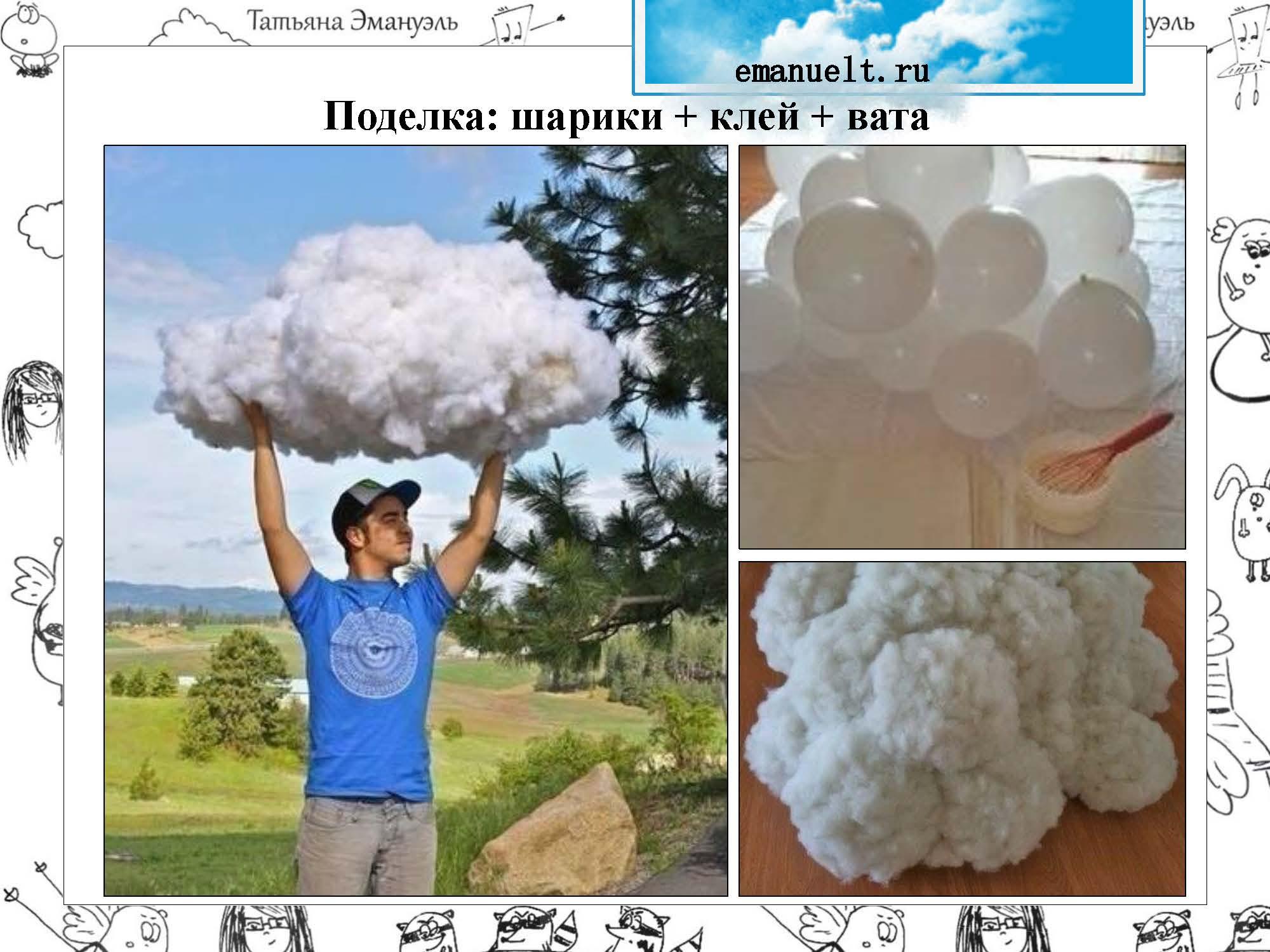 !облака_Страница_141