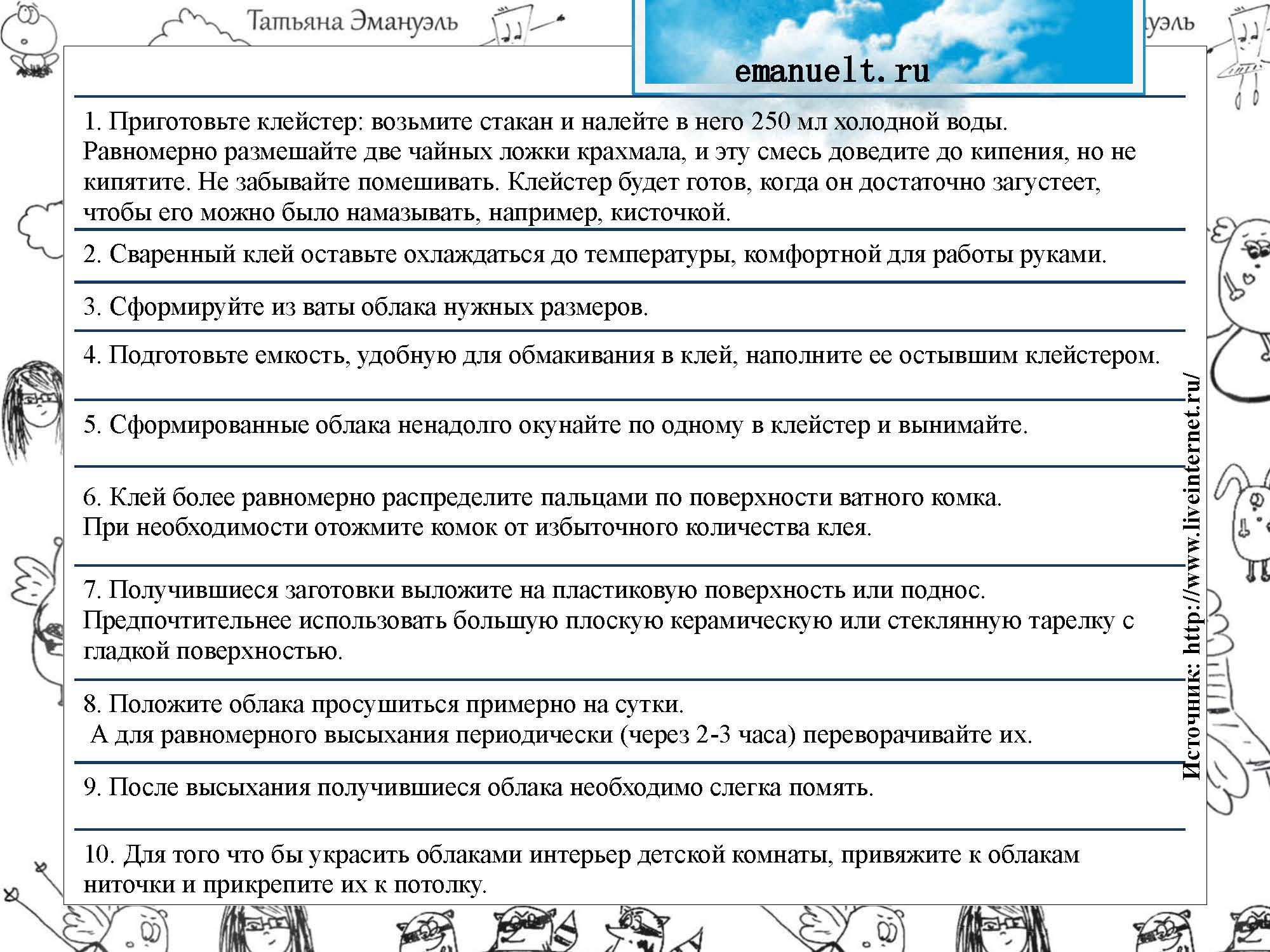 !облака_Страница_142