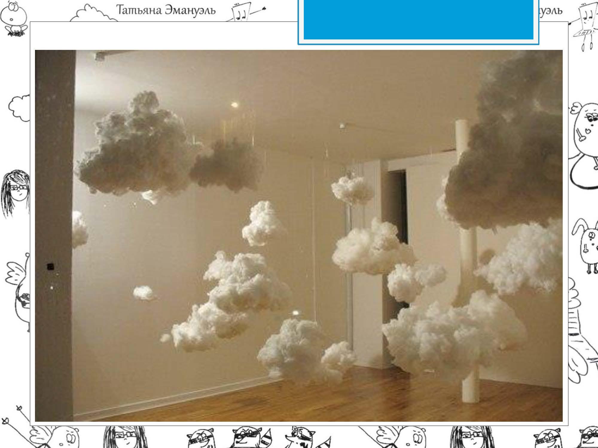 Как дома сделать облако