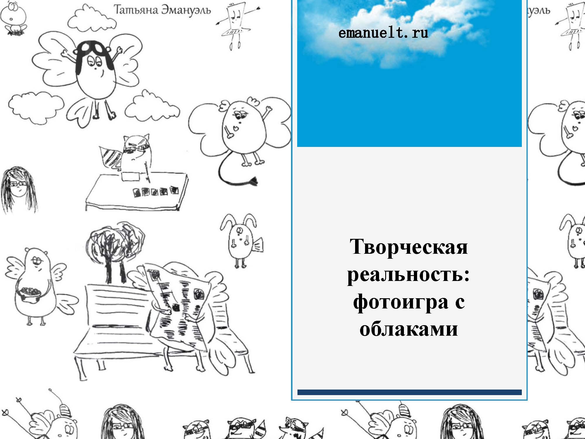 !облака_Страница_146