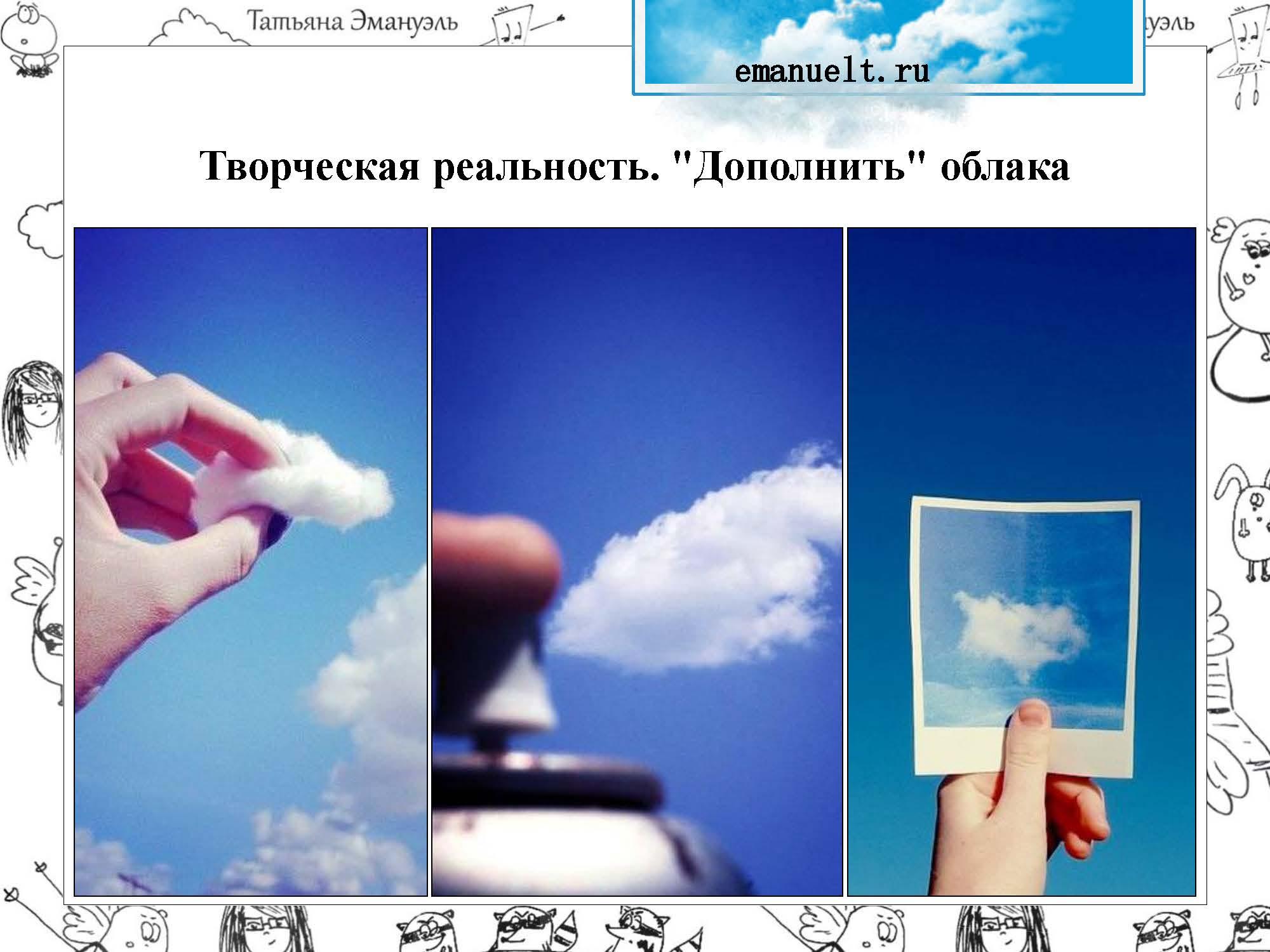!облака_Страница_147
