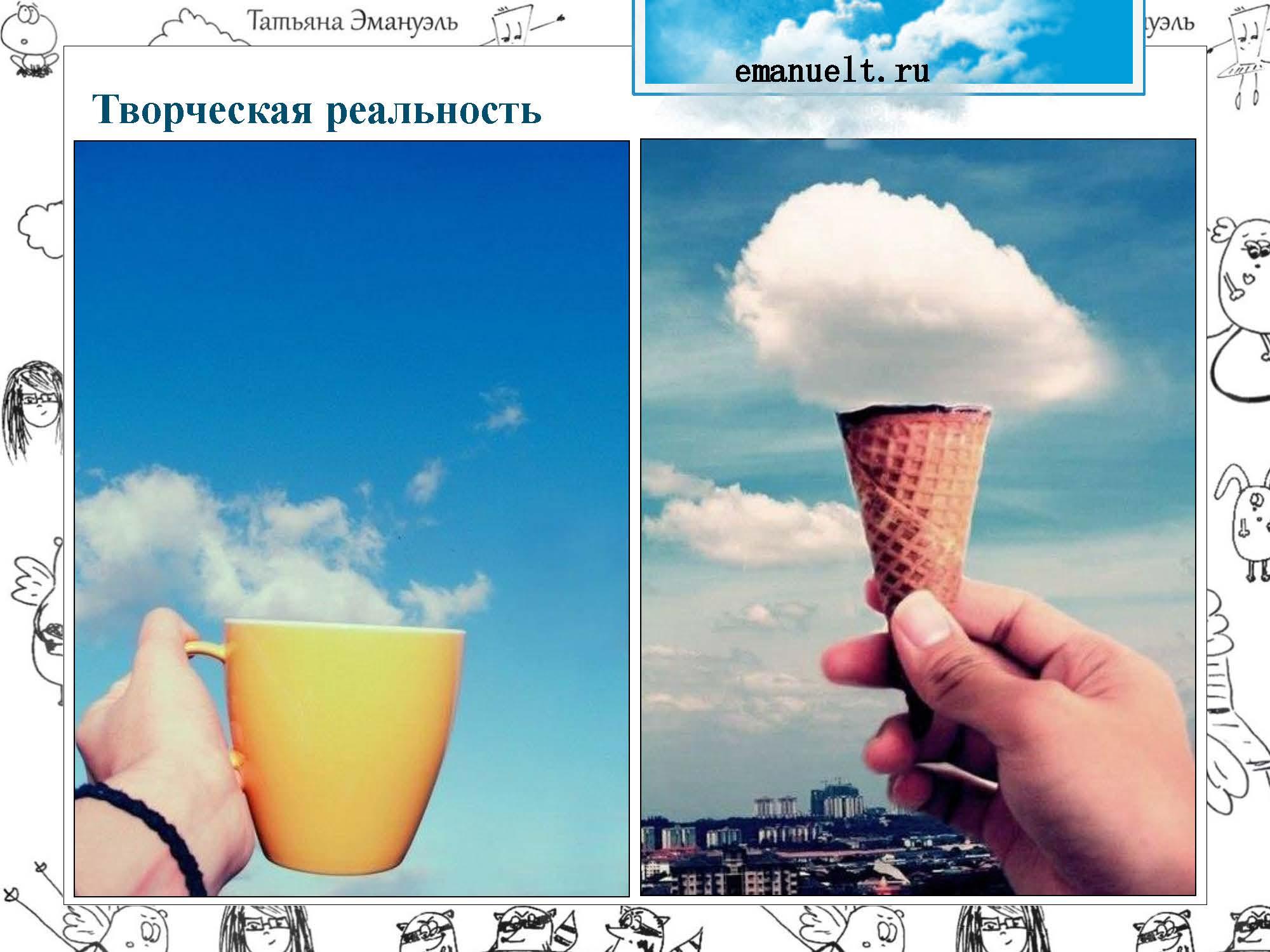 !облака_Страница_148