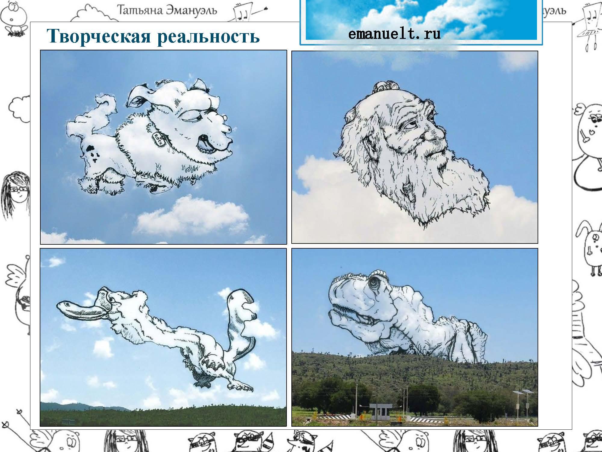 !облака_Страница_149