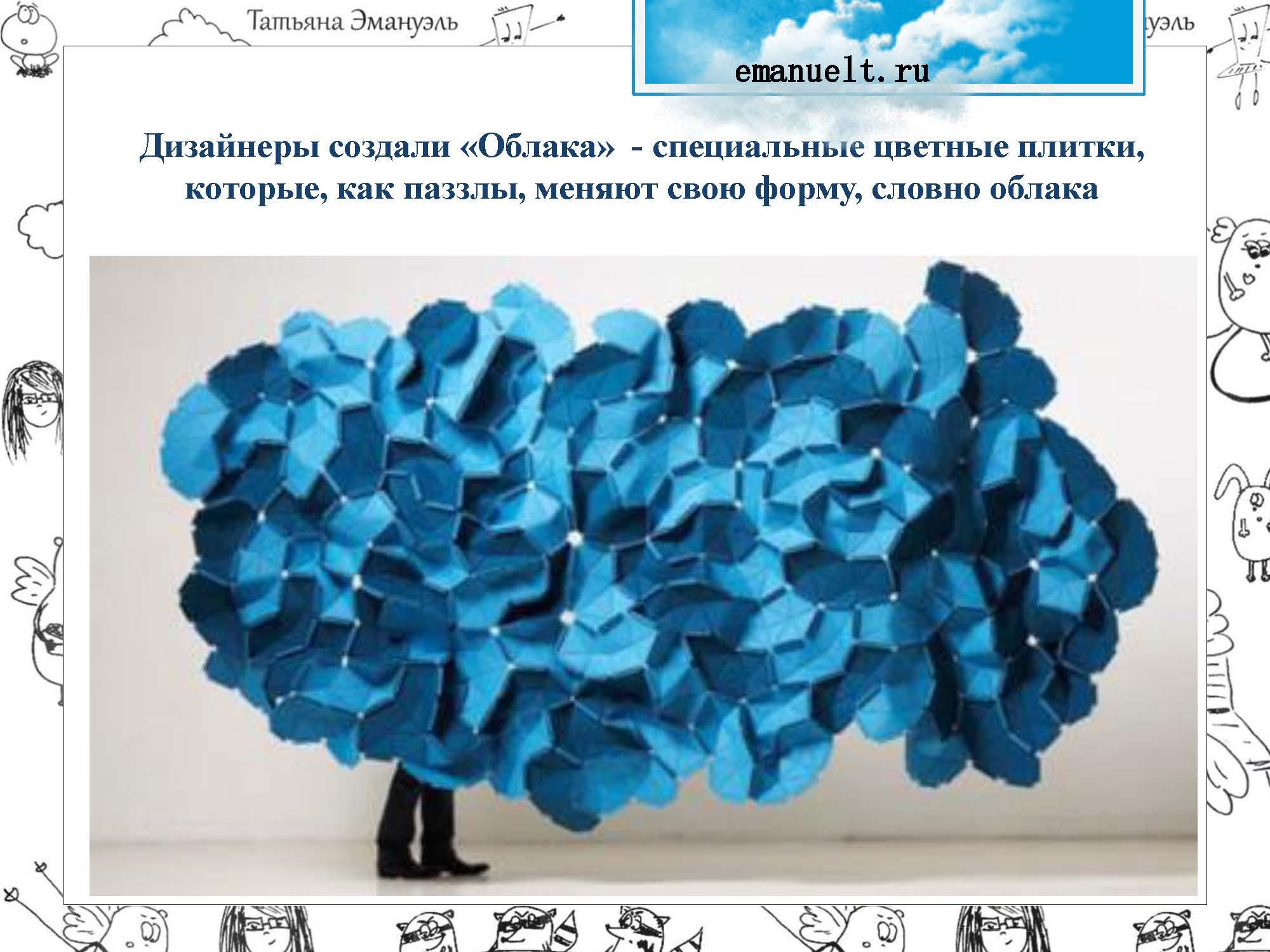 !облака_Страница_156