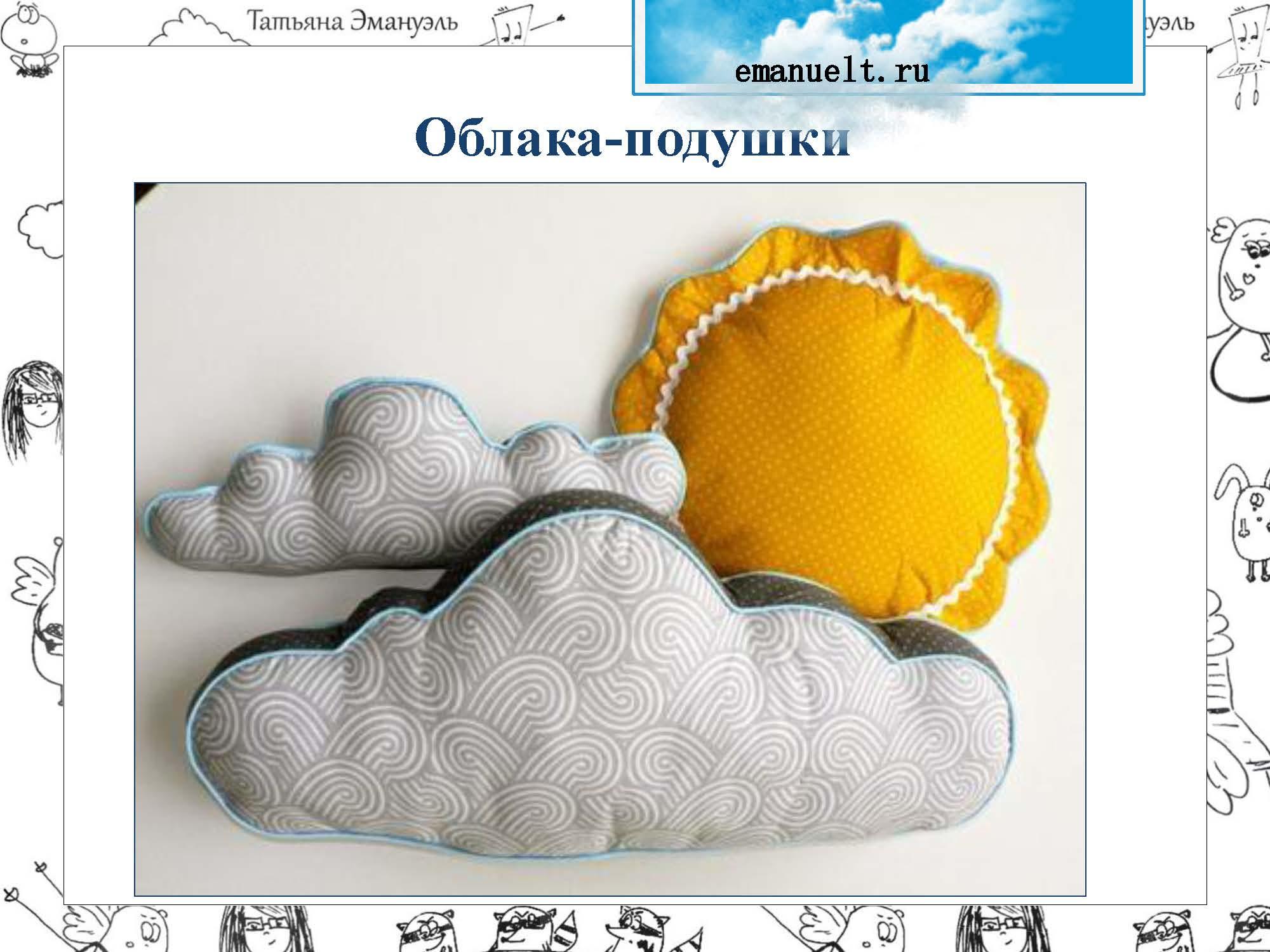 !облака_Страница_157