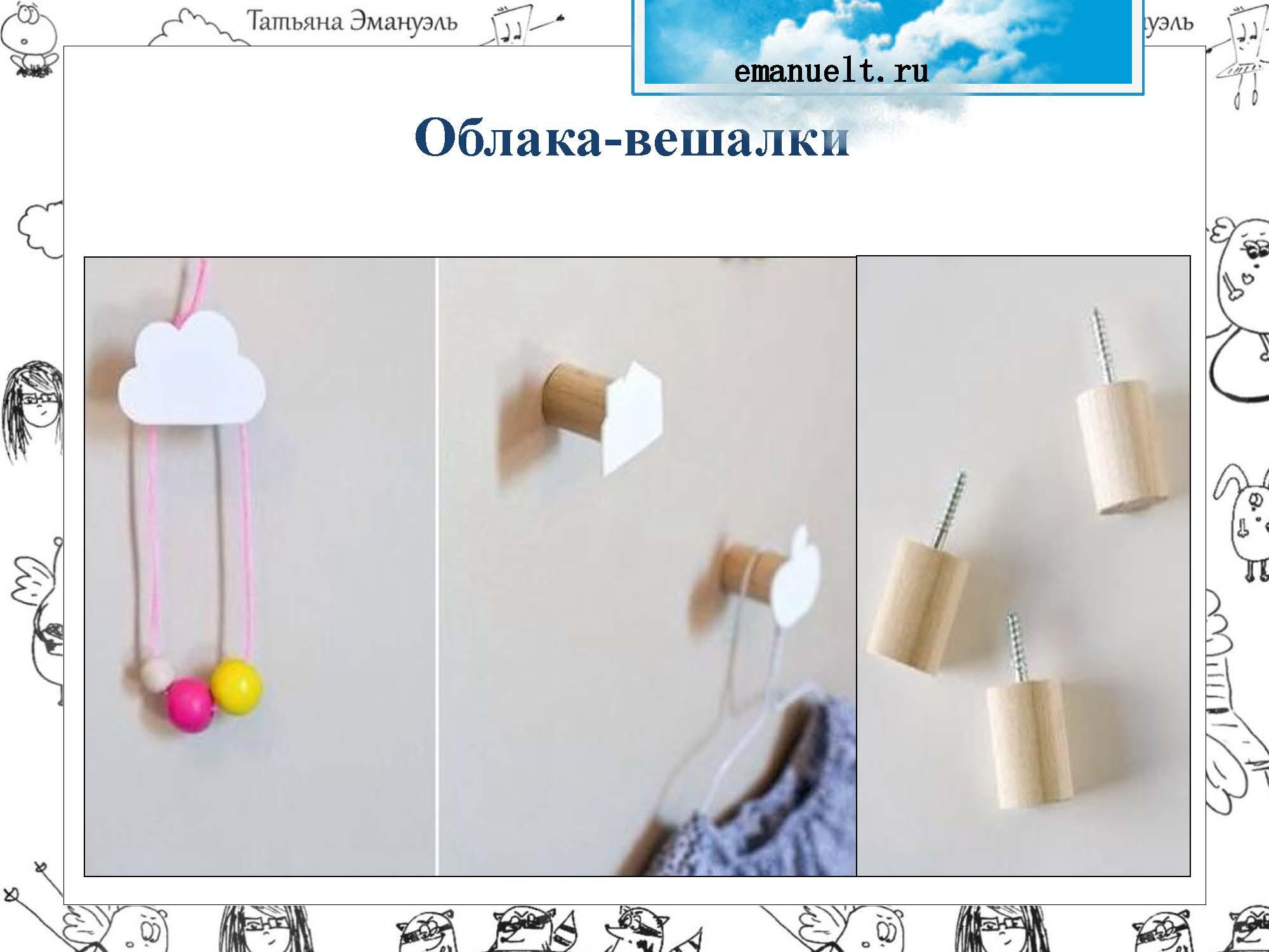 !облака_Страница_158