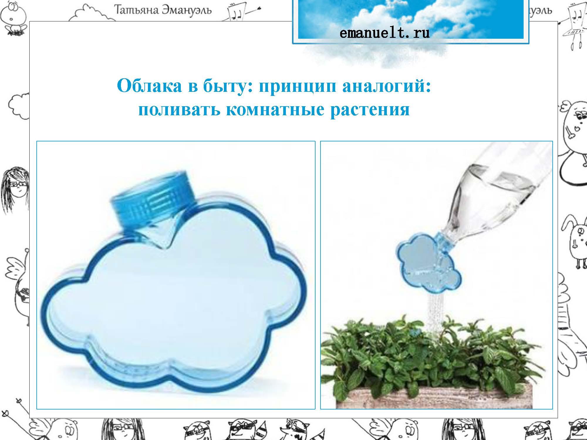 !облака_Страница_160