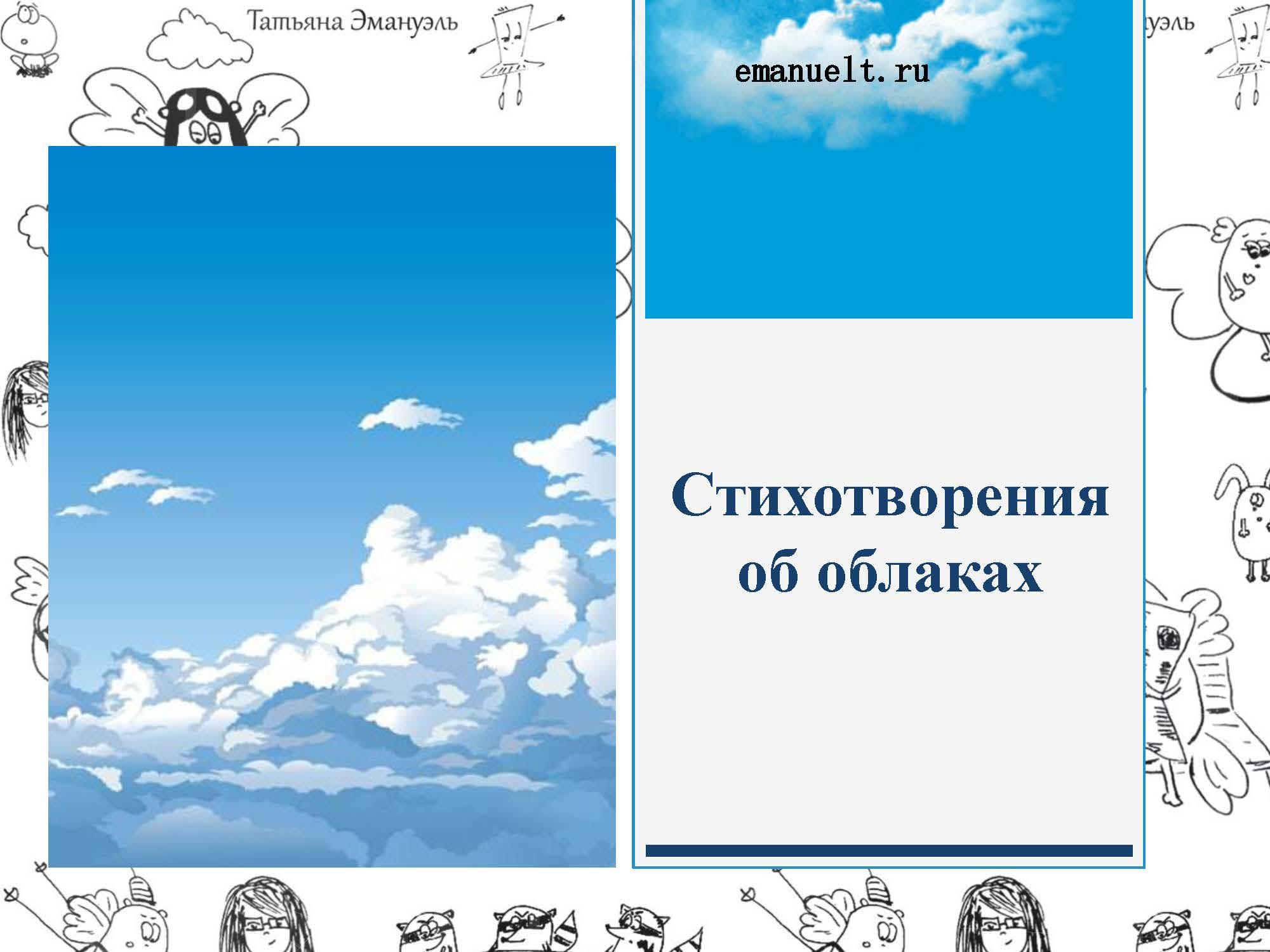 !облака_Страница_162