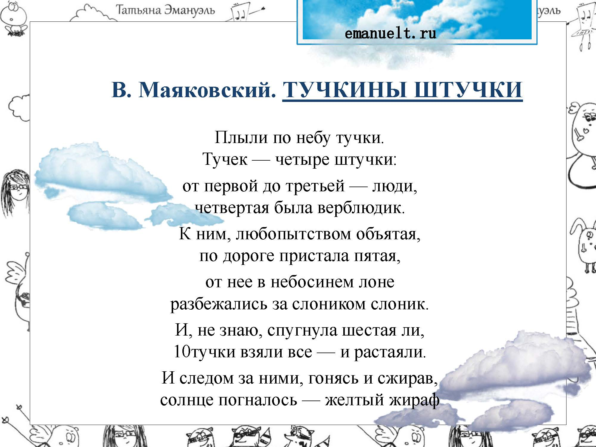 !облака_Страница_165