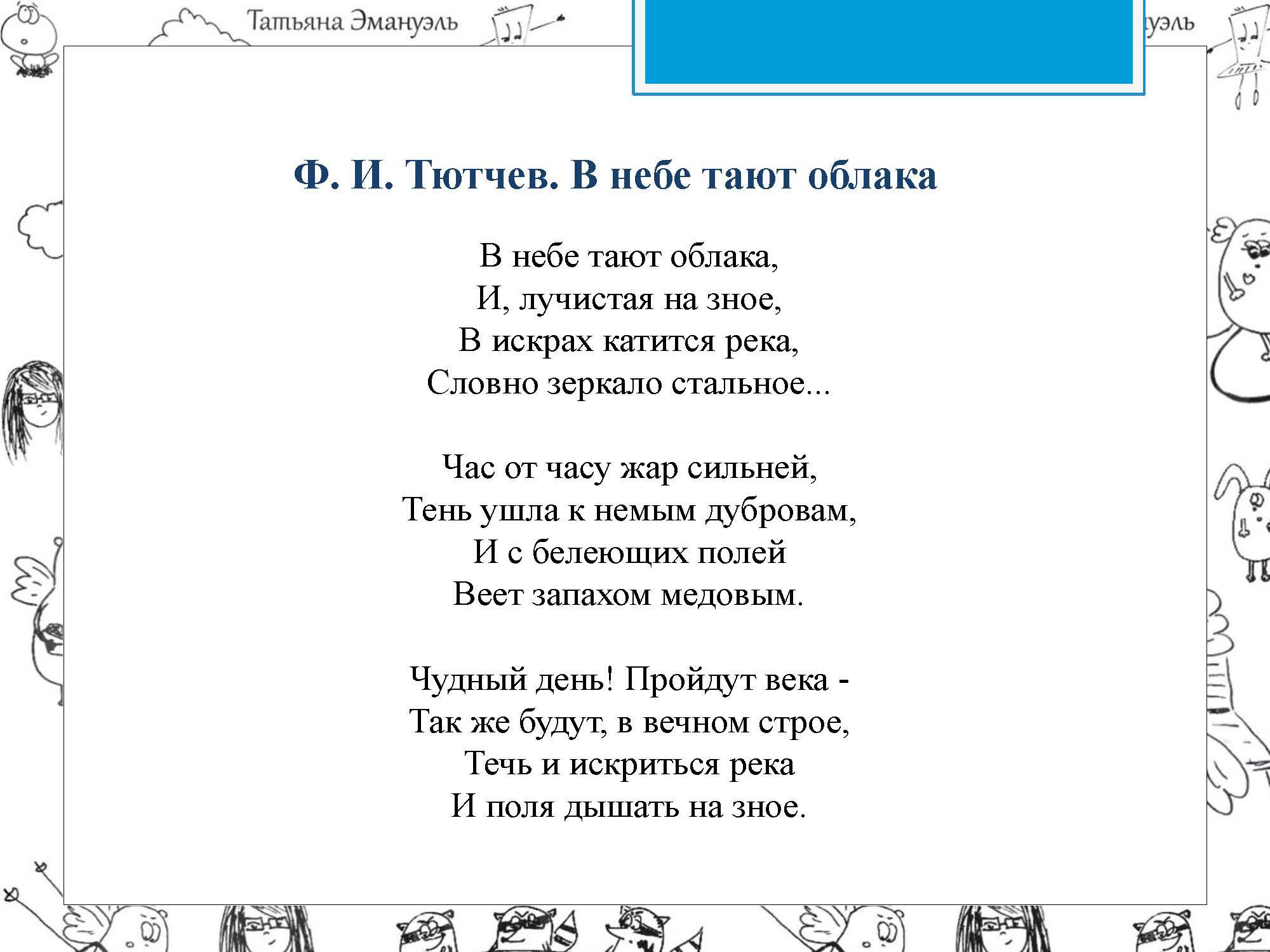 !облака_Страница_166