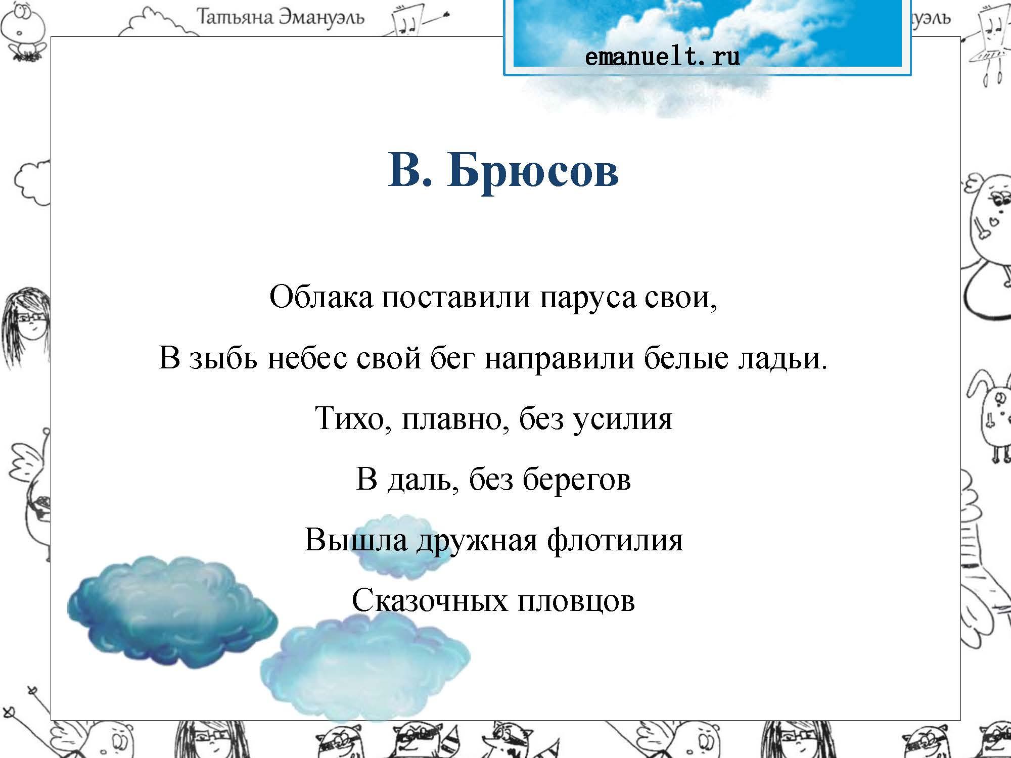!облака_Страница_167