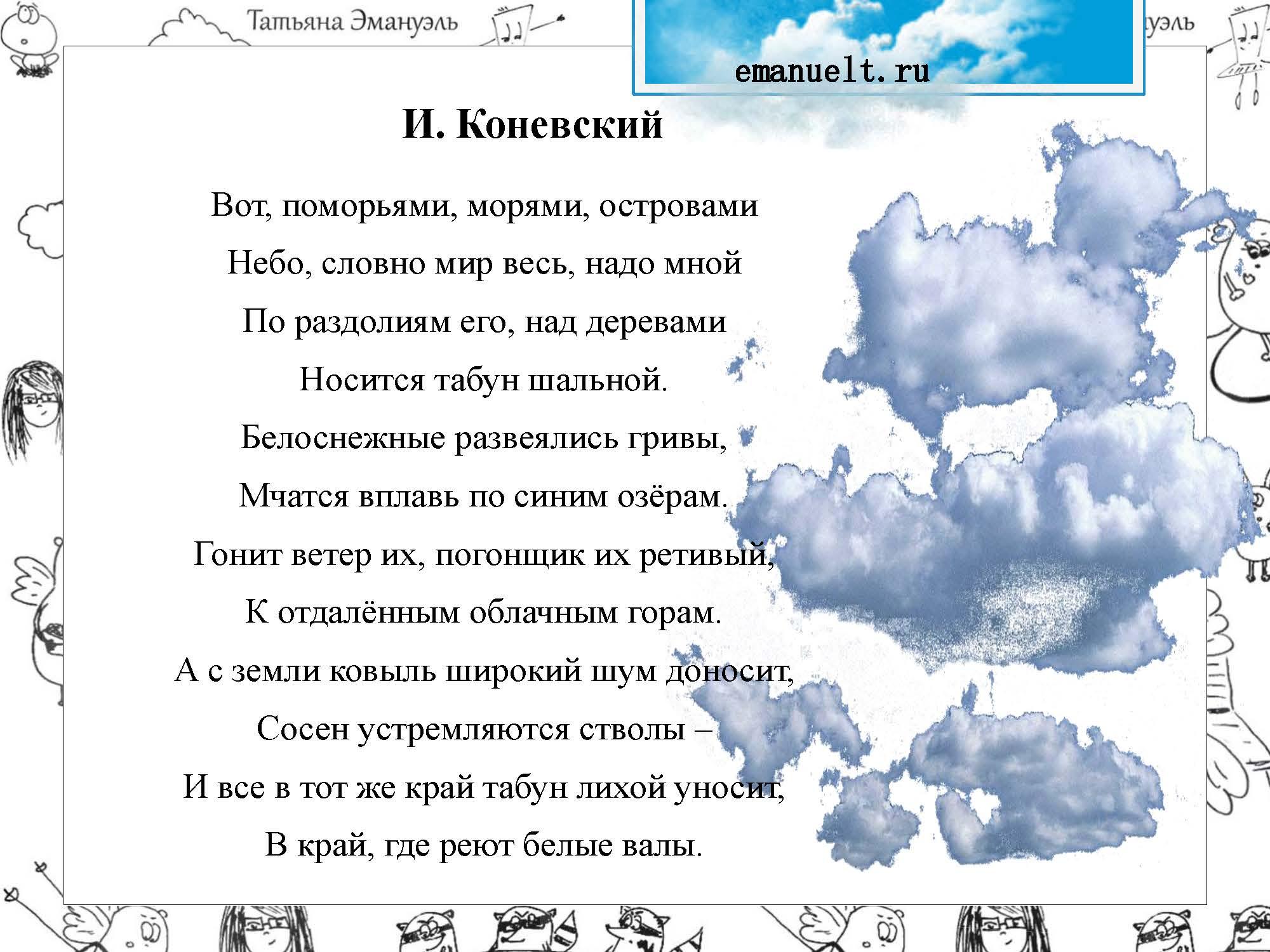 !облака_Страница_168