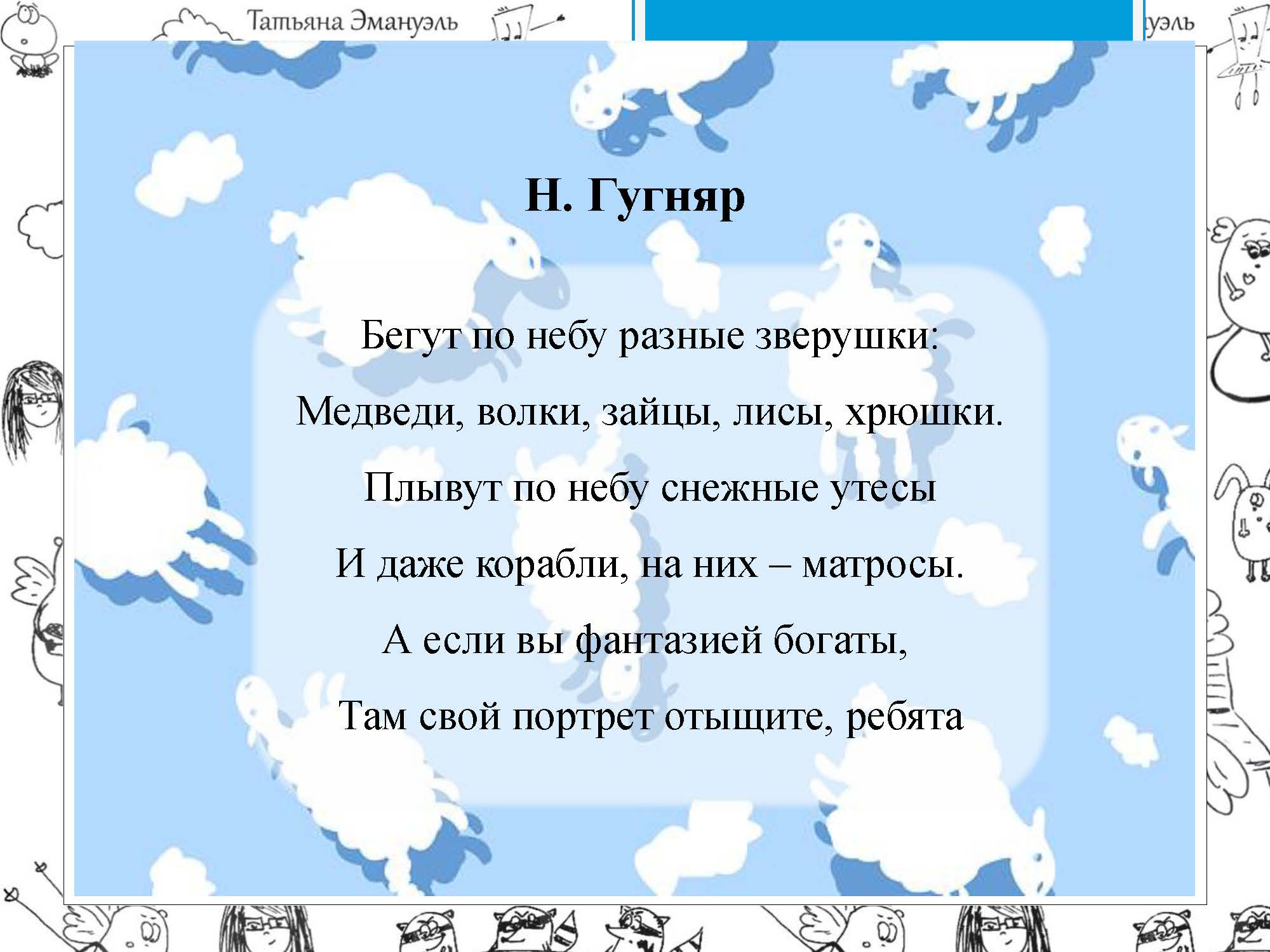 !облака_Страница_169