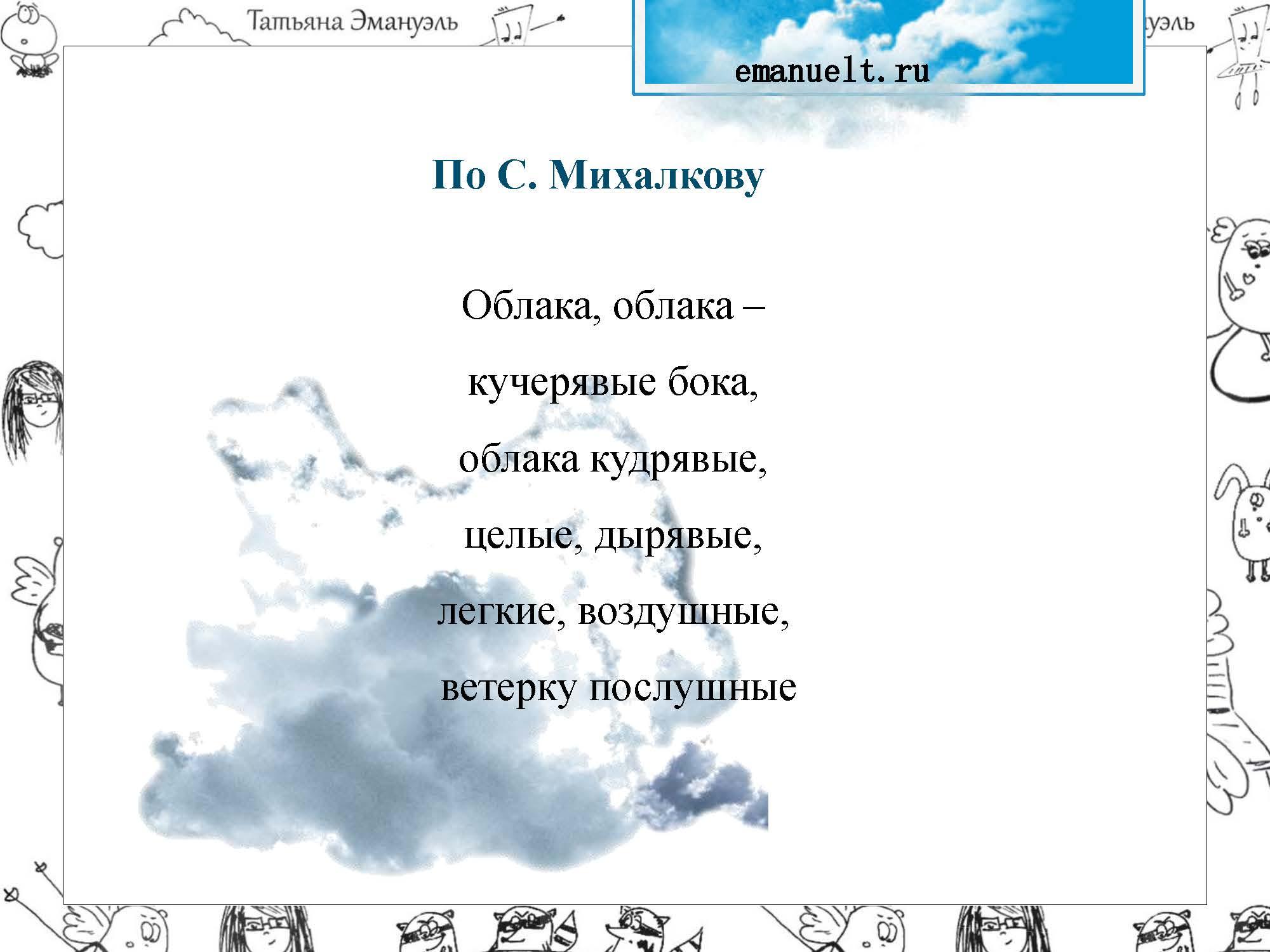 !облака_Страница_170