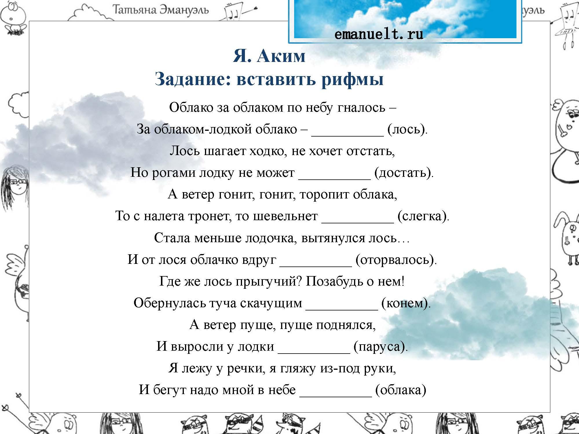 !облака_Страница_171