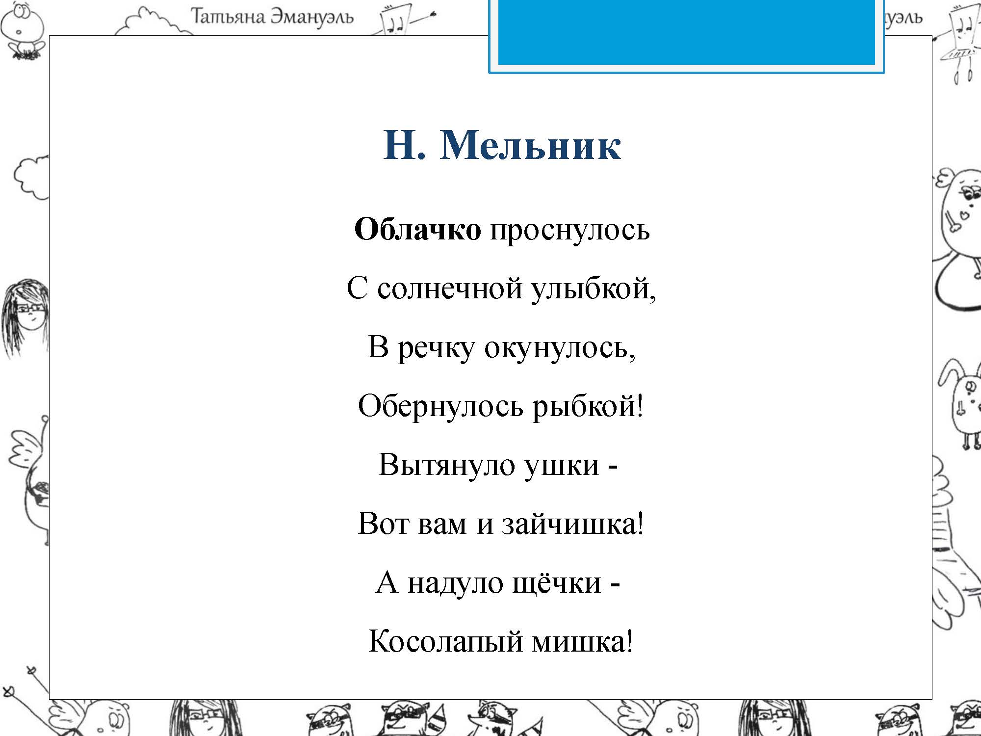!облака_Страница_172
