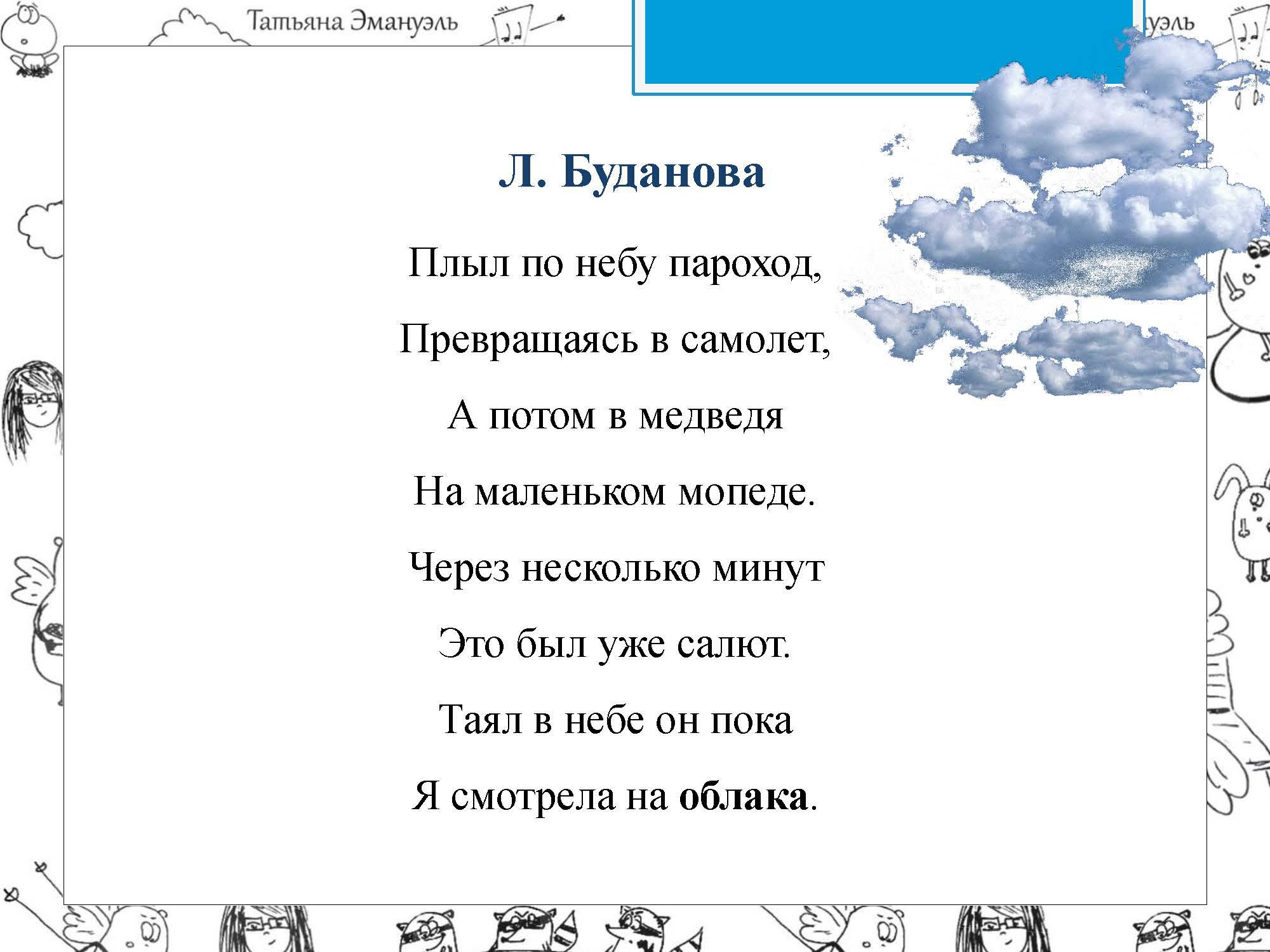 !облака_Страница_173