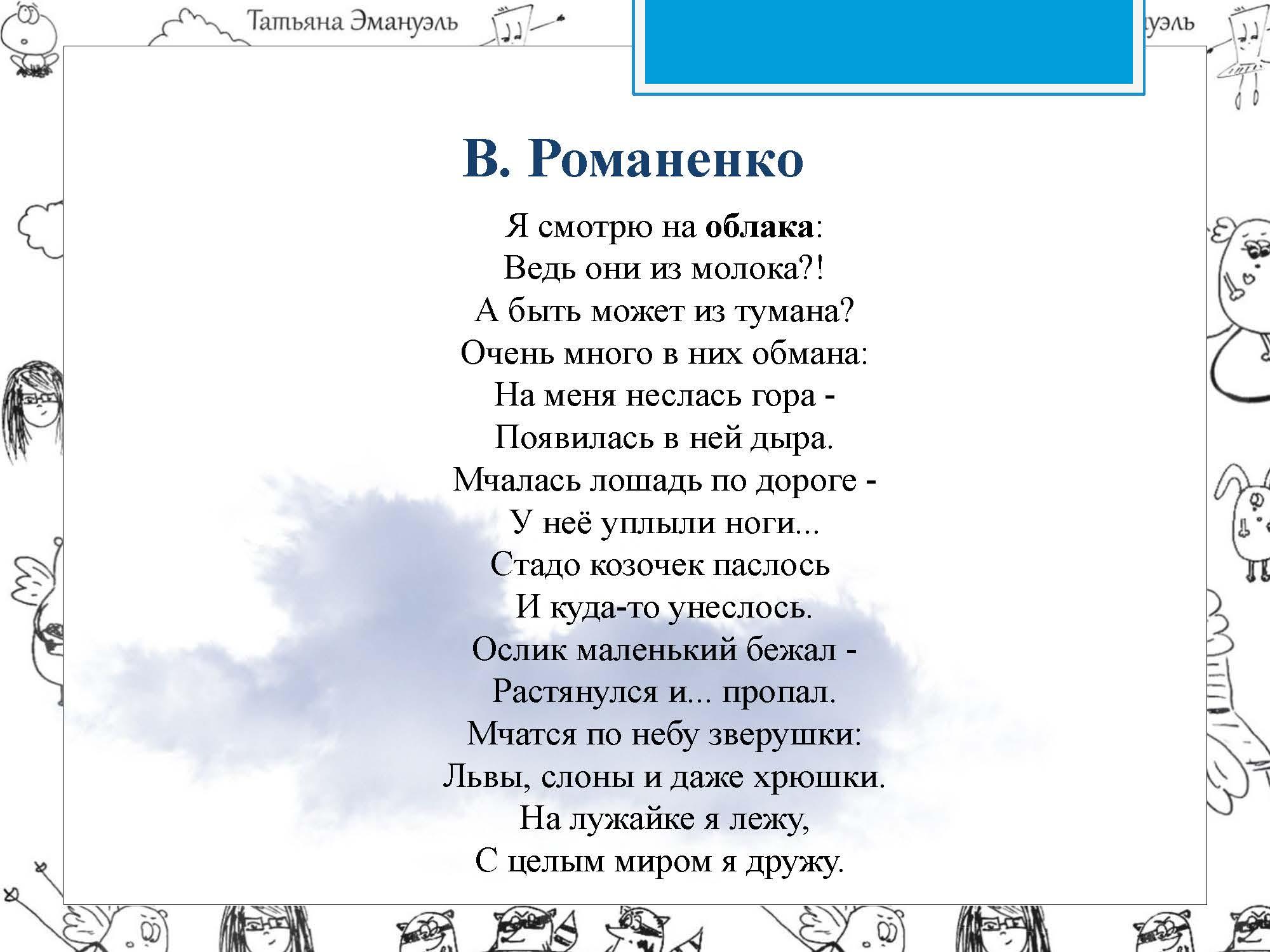 !облака_Страница_174