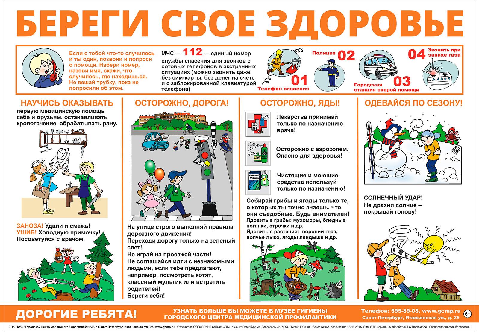 plakat15_safeyourhealth