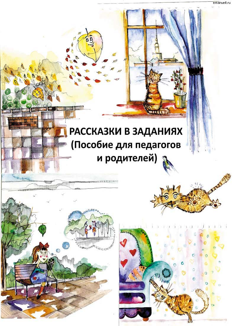 Рассказки в заданиях. emanuelt.ru_Страница_001