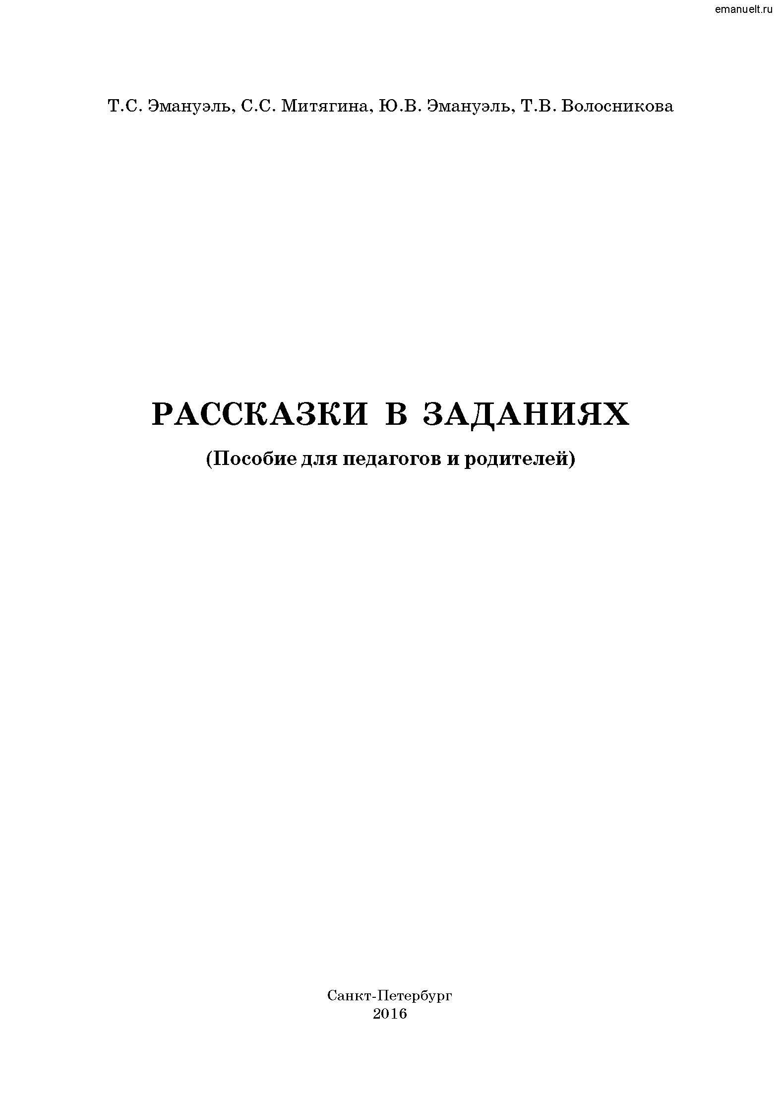 Рассказки в заданиях. emanuelt.ru_Страница_002