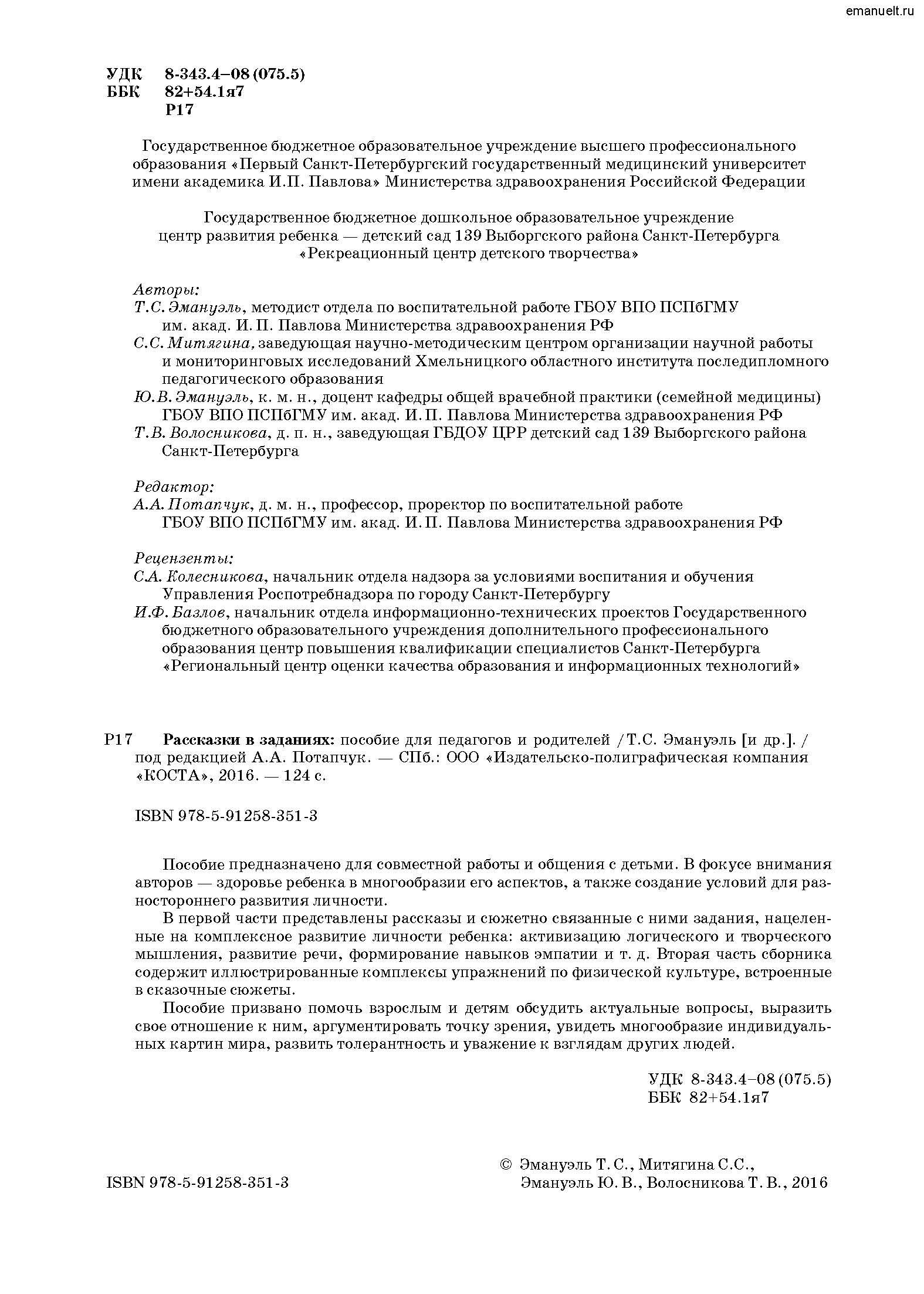 Рассказки в заданиях. emanuelt.ru_Страница_003