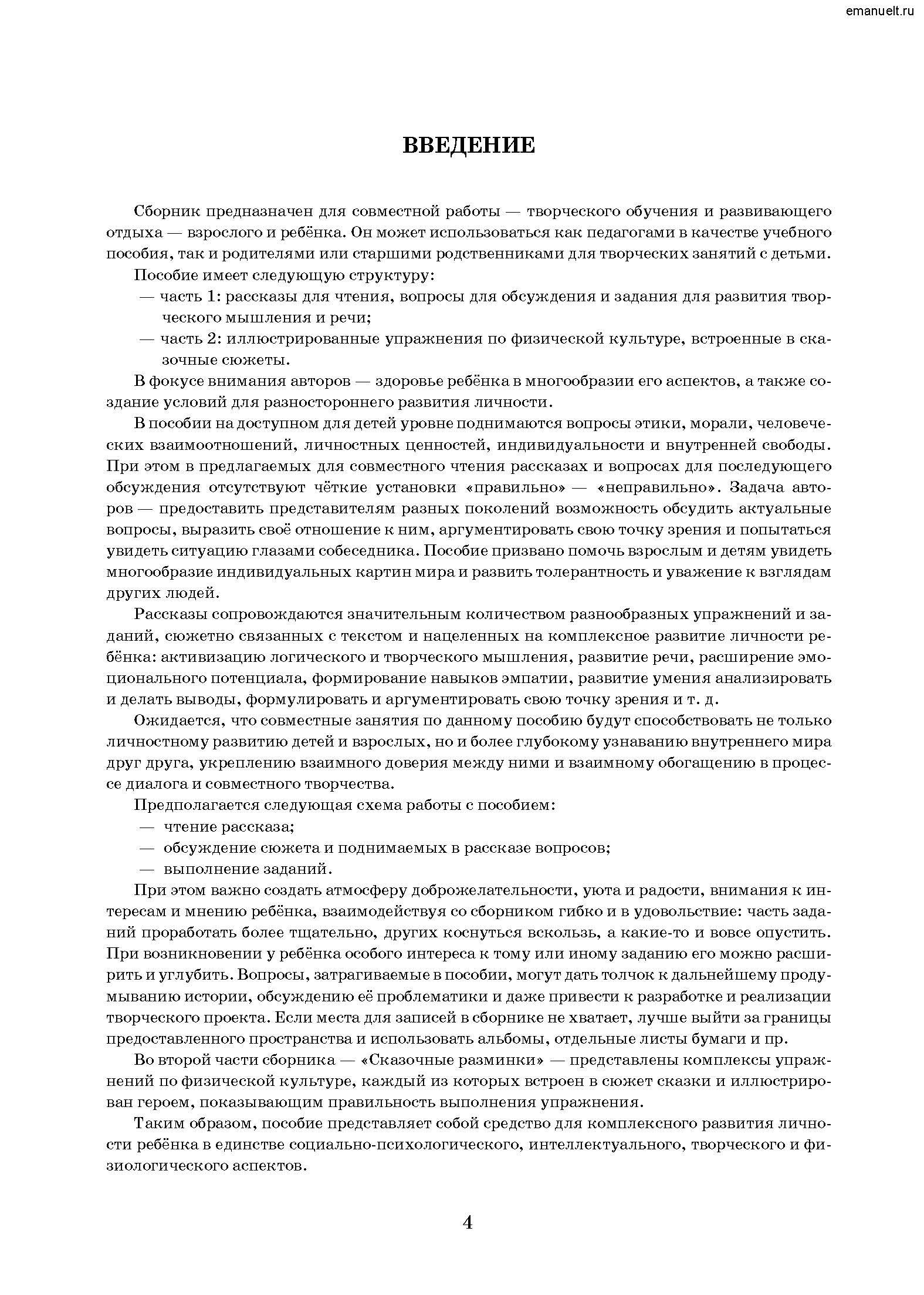 Рассказки в заданиях. emanuelt.ru_Страница_005