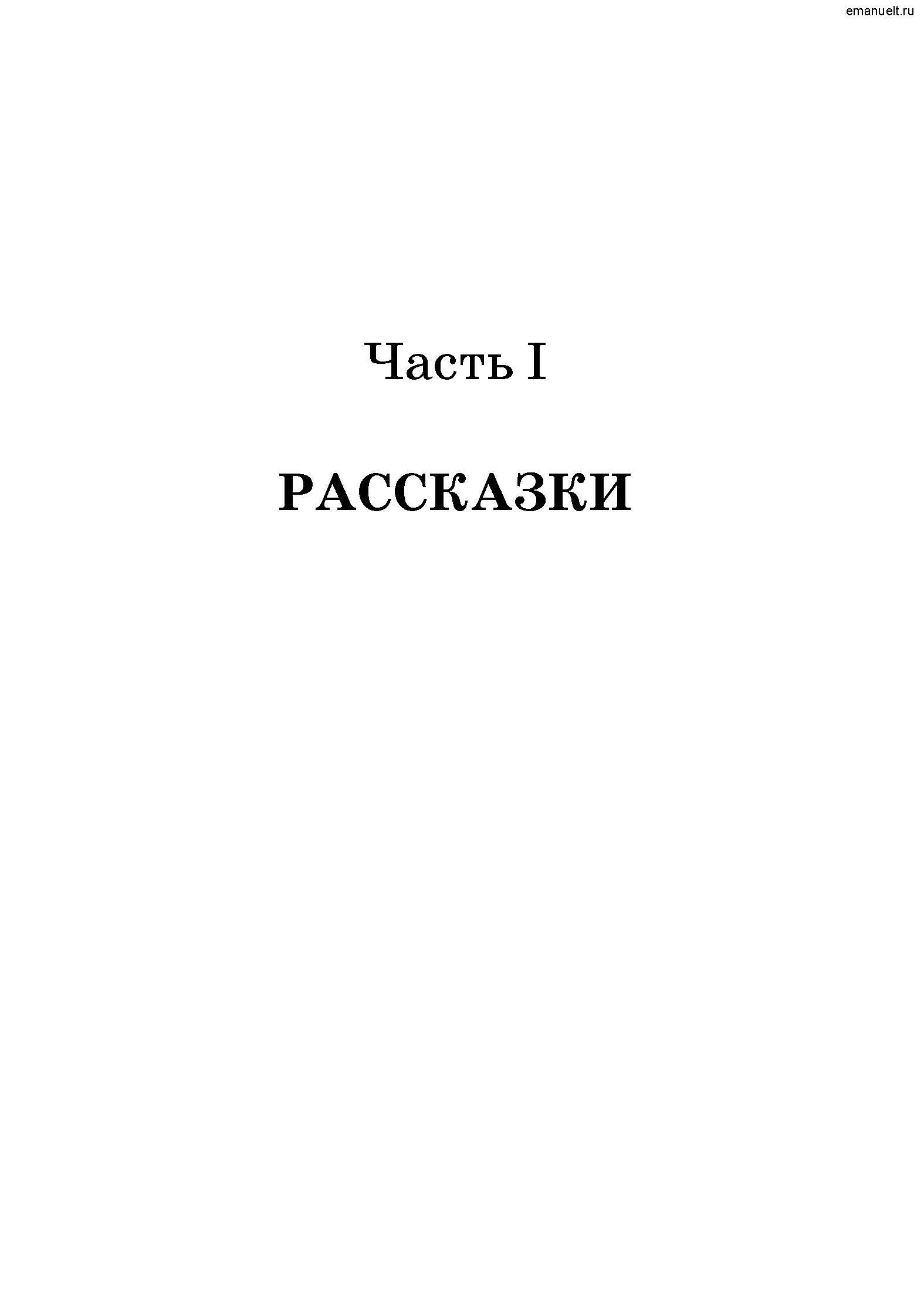 Рассказки в заданиях. emanuelt.ru_Страница_006