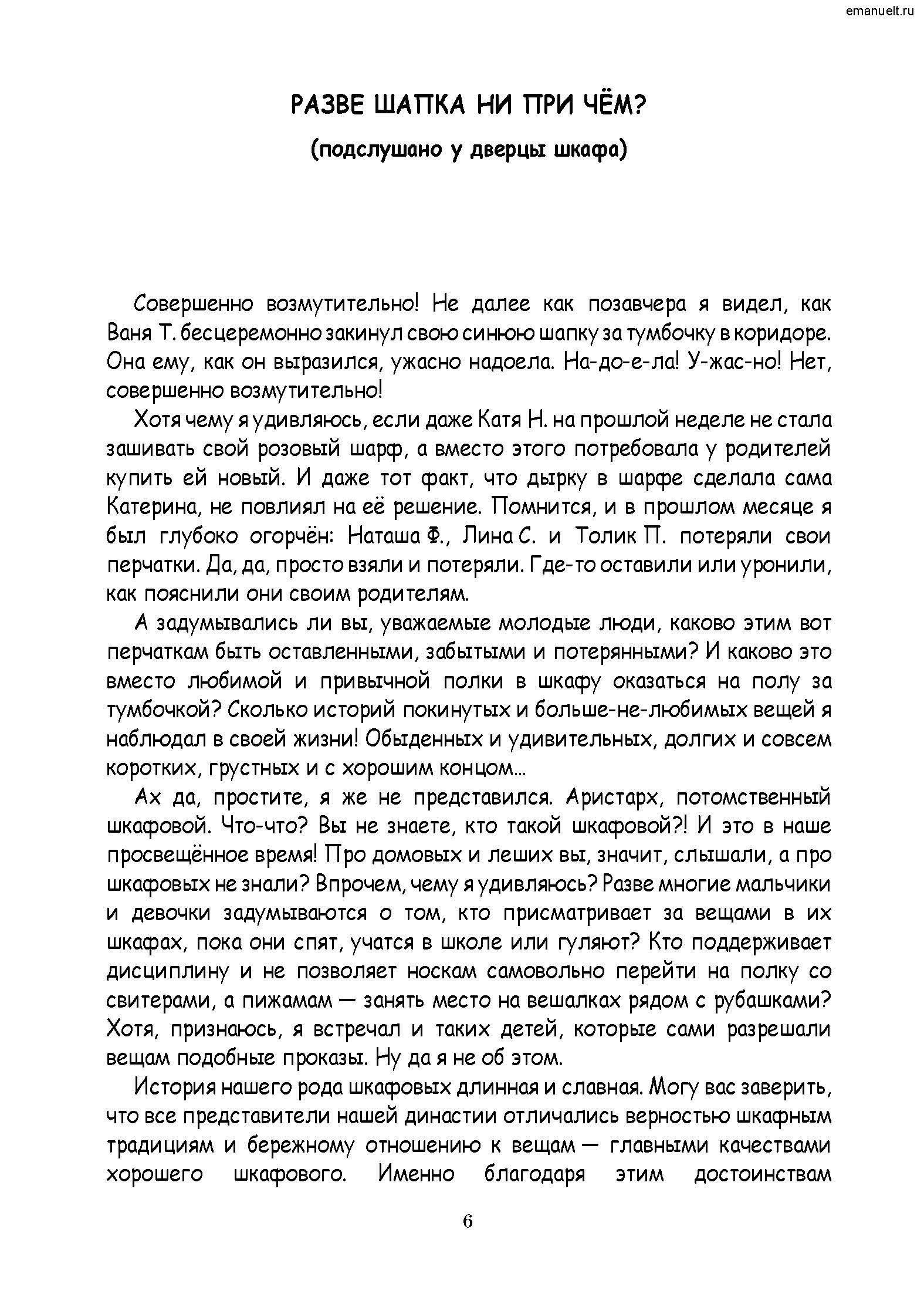 Рассказки в заданиях. emanuelt.ru_Страница_007