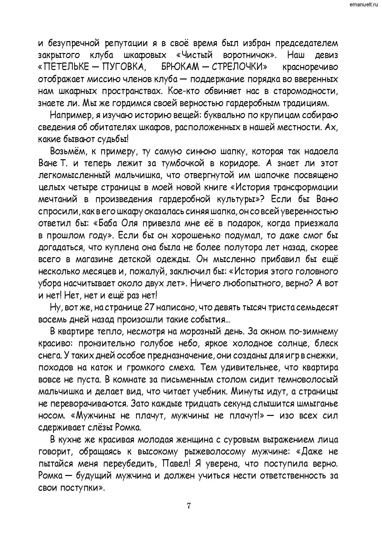 Рассказки в заданиях. emanuelt.ru_Страница_008